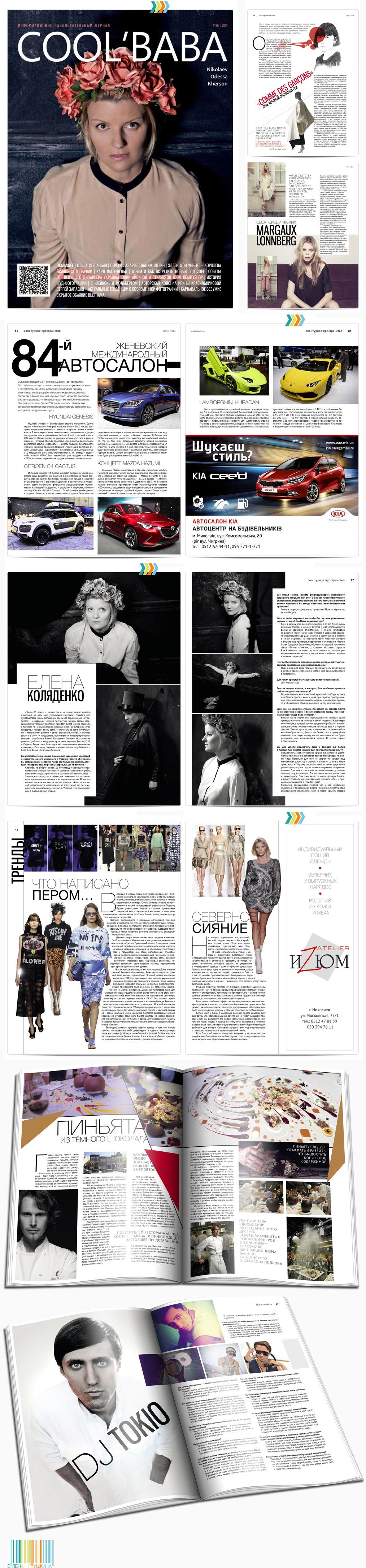 Глянцевый журнал «CoolBaba» №26 2014 — разработка дизайна и вёрстка журнала Разработка журналов Портфолио
