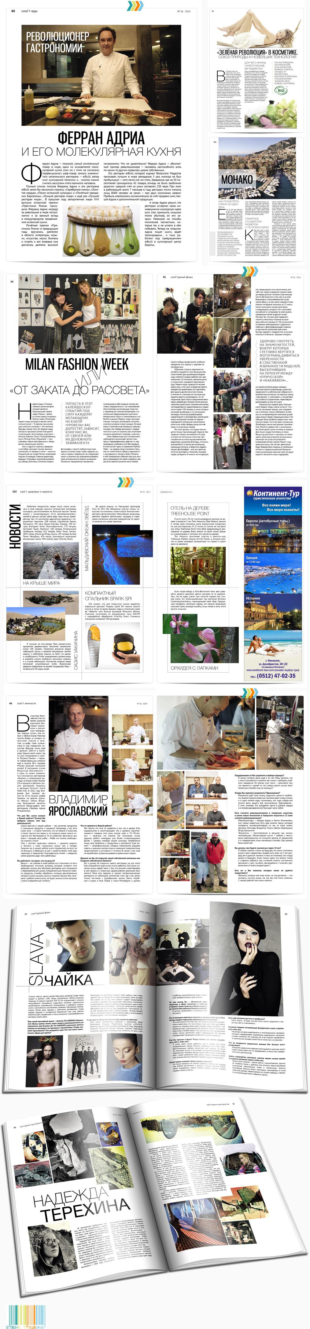 Глянцевый журнал «CoolBaba» №26-1 2014 — разработка дизайна и вёрстка журнала Разработка журналов Портфолио
