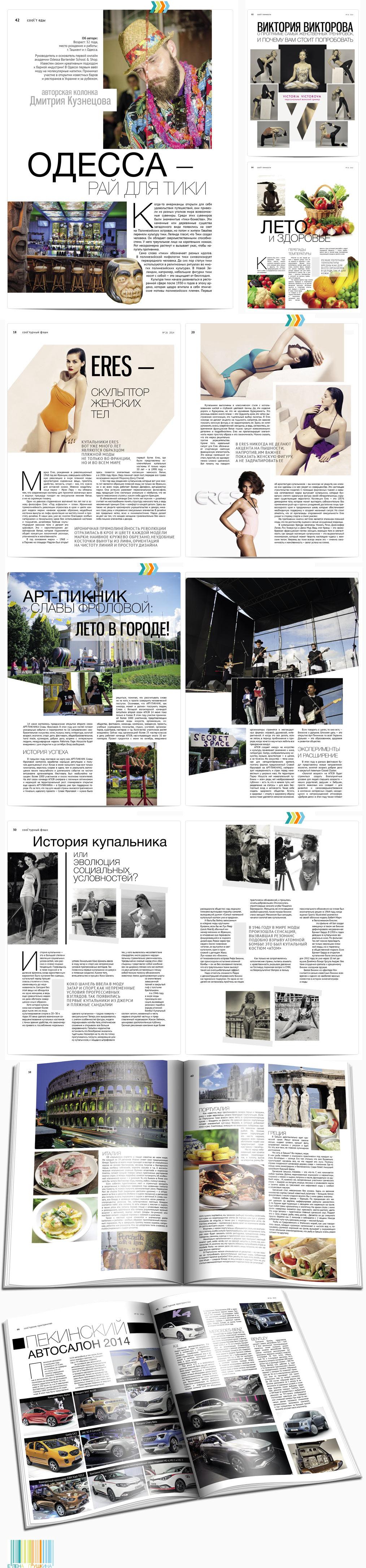 Глянцевый журнал «CoolBaba» №26-2 2014 — разработка дизайна и вёрстка журнала Разработка журналов Портфолио