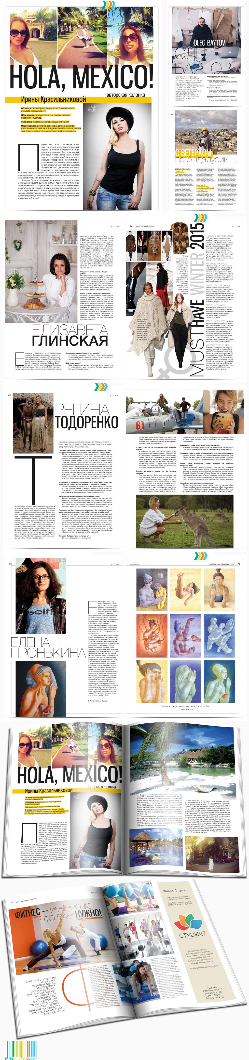 Глянцевый журнал «CoolBaba» №29-1 2014 — разработка дизайна и вёрстка журнала Разработка журналов Портфолио