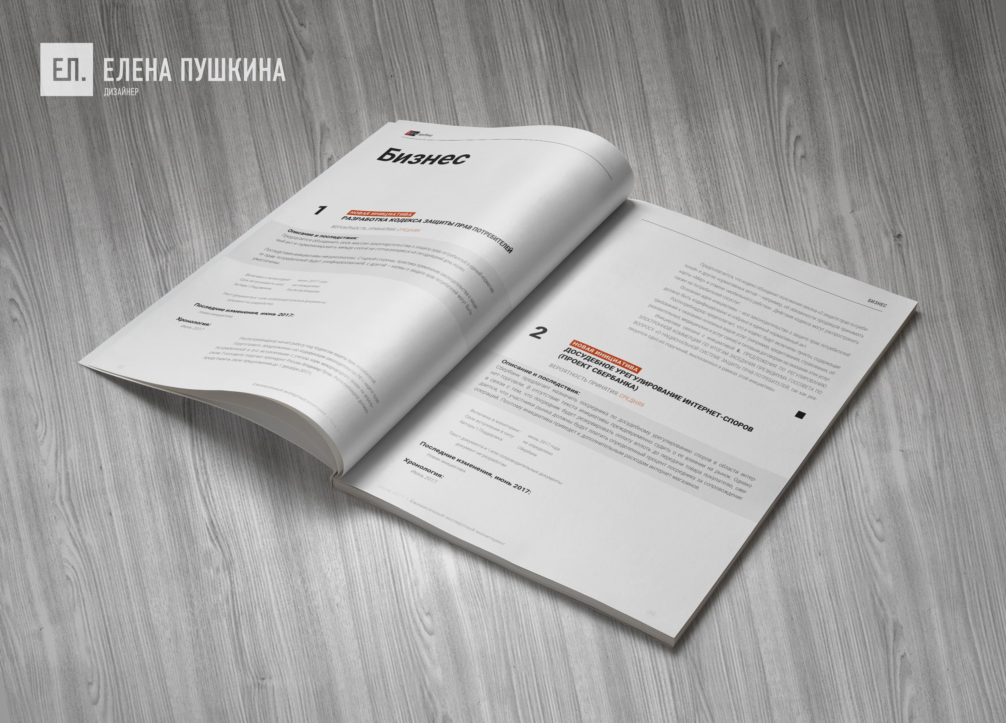 Аналитический отчёт «Ежемесячный экспертный отчёт»— дизайн с«нуля» обложки, макета, инфографики ивёрстка брошюры Дизайн брошюр, буклетов Портфолио