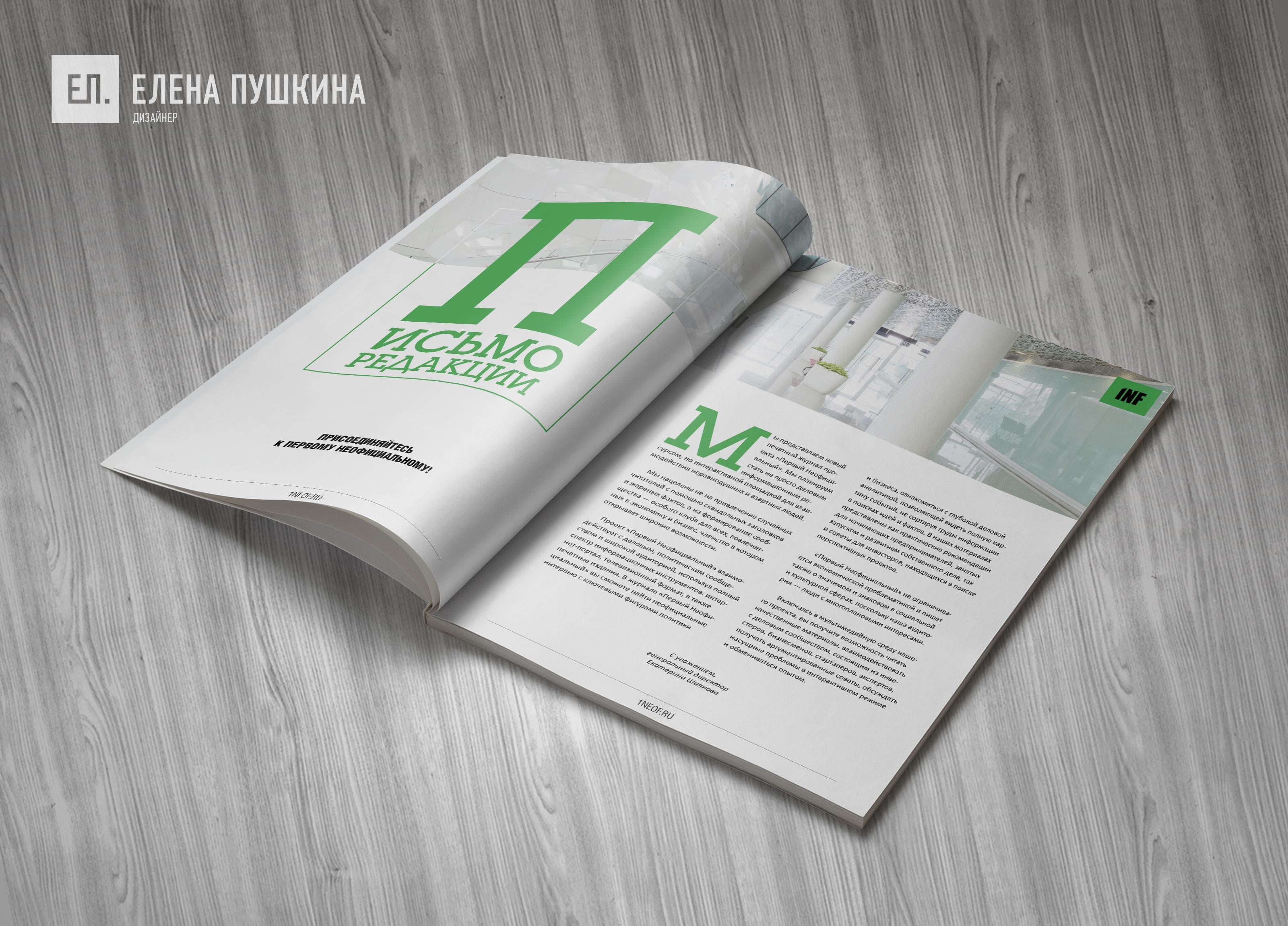 Медиа-кит телеканала «Первый Неофициальный»— дизайн с«нуля» обложки, макета, инфографики ивёрстка брошюры Дизайн брошюр, буклетов Портфолио