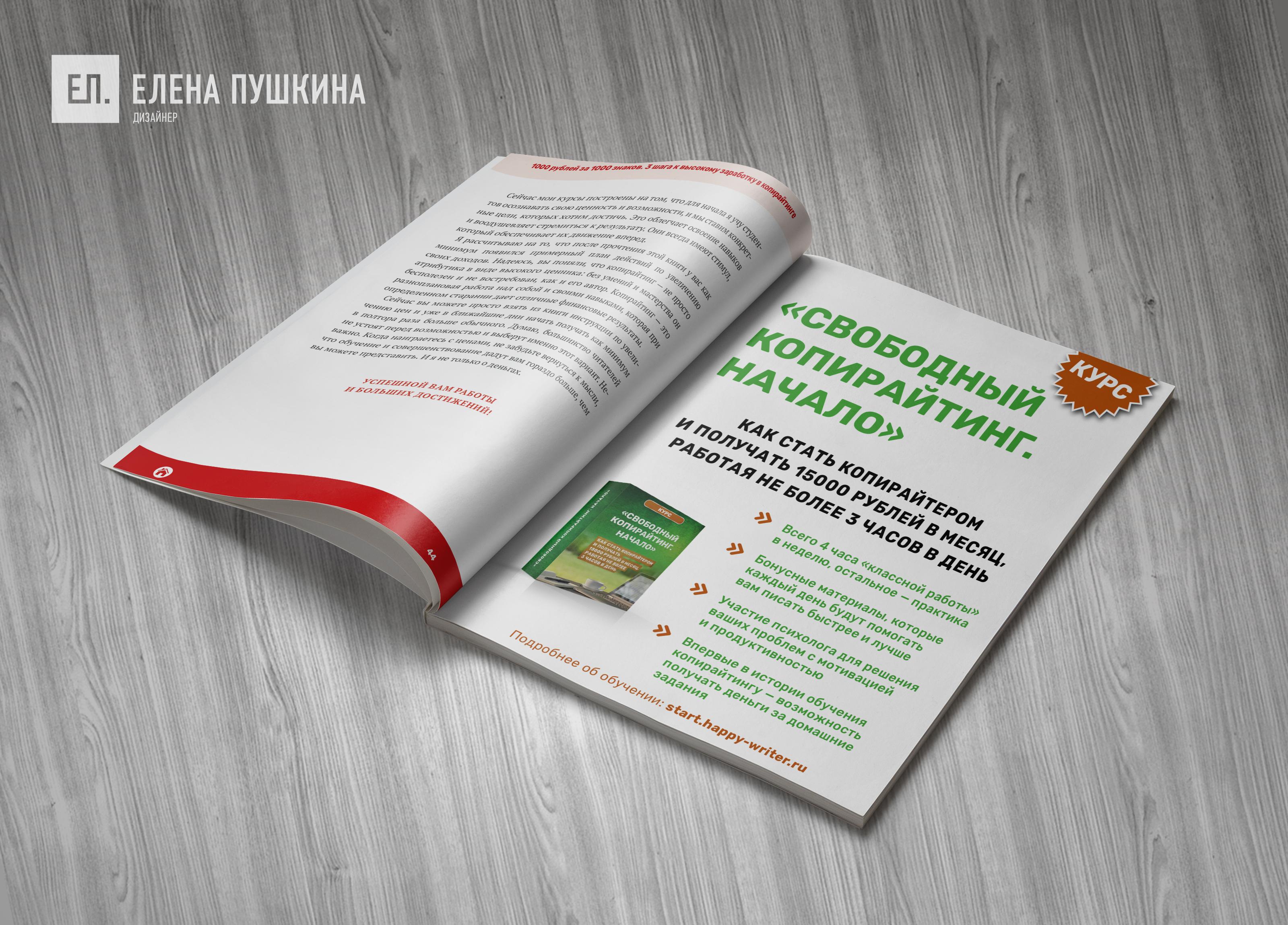 «1000 рублей за 1000 знаков» — дизайн с «нуля» обложки, макета и вёрстка элекронной книги — 45 стр. Создание книг Портфолио
