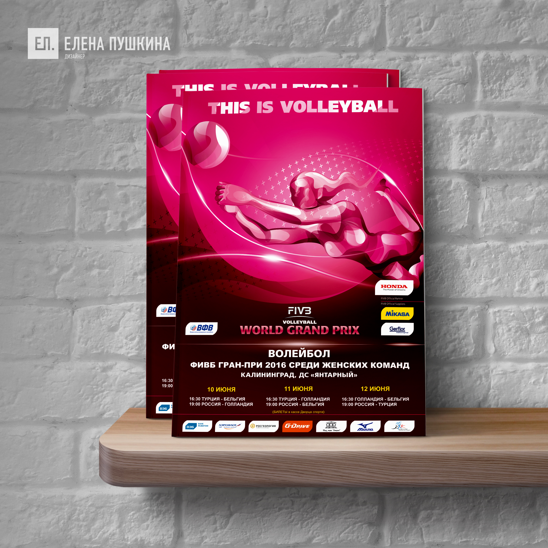 «Волейбол. ФИВБ Гран-при2016 среди женских команд»— разработка дизайна с«нуля» ивёрстка брошюры Дизайн брошюр, буклетов Портфолио