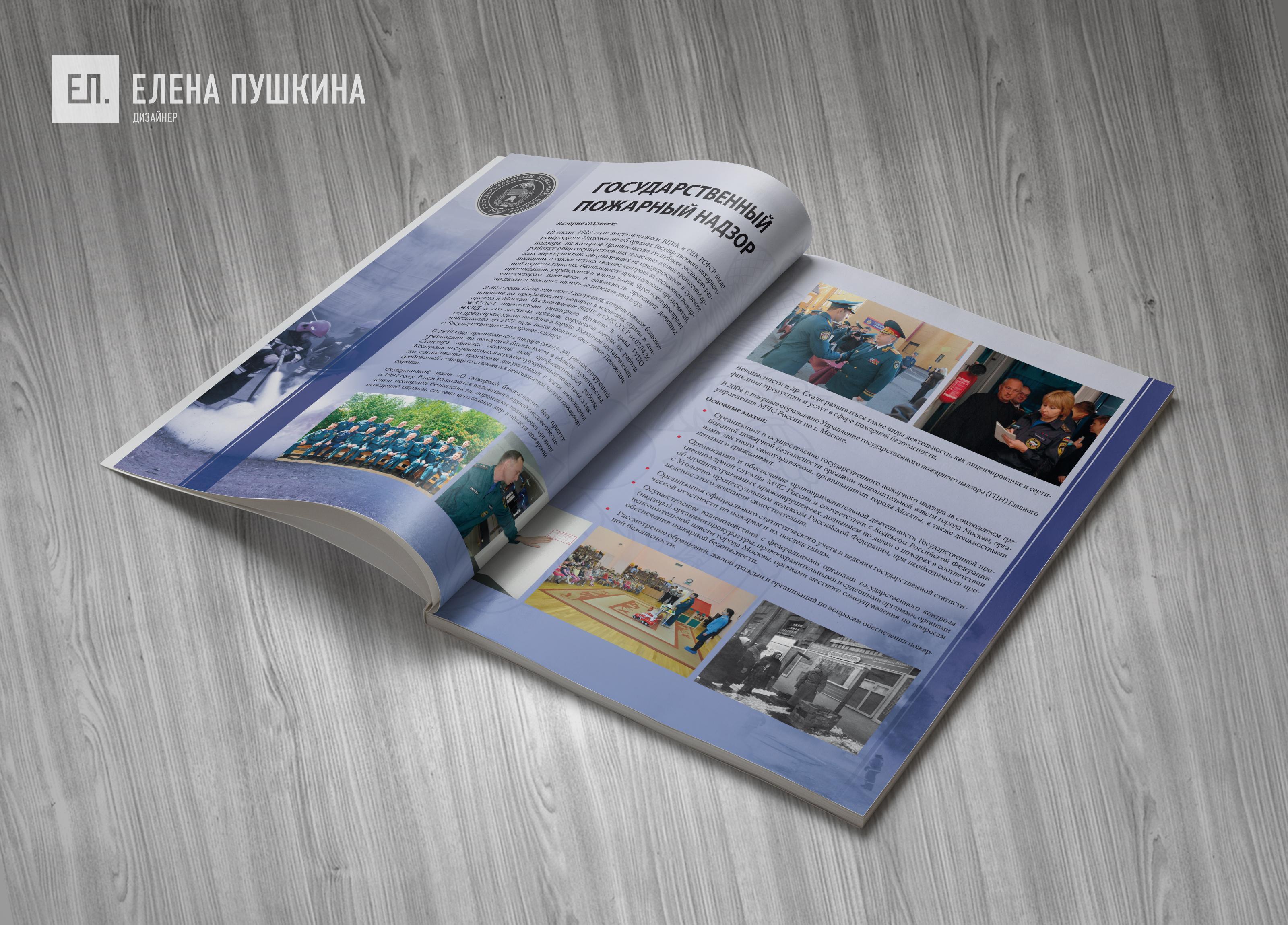 «Главное управление МЧС России»— дизайн с«нуля» обложки, макета ивёрстка юбилейного буклета Дизайн брошюр, буклетов Портфолио