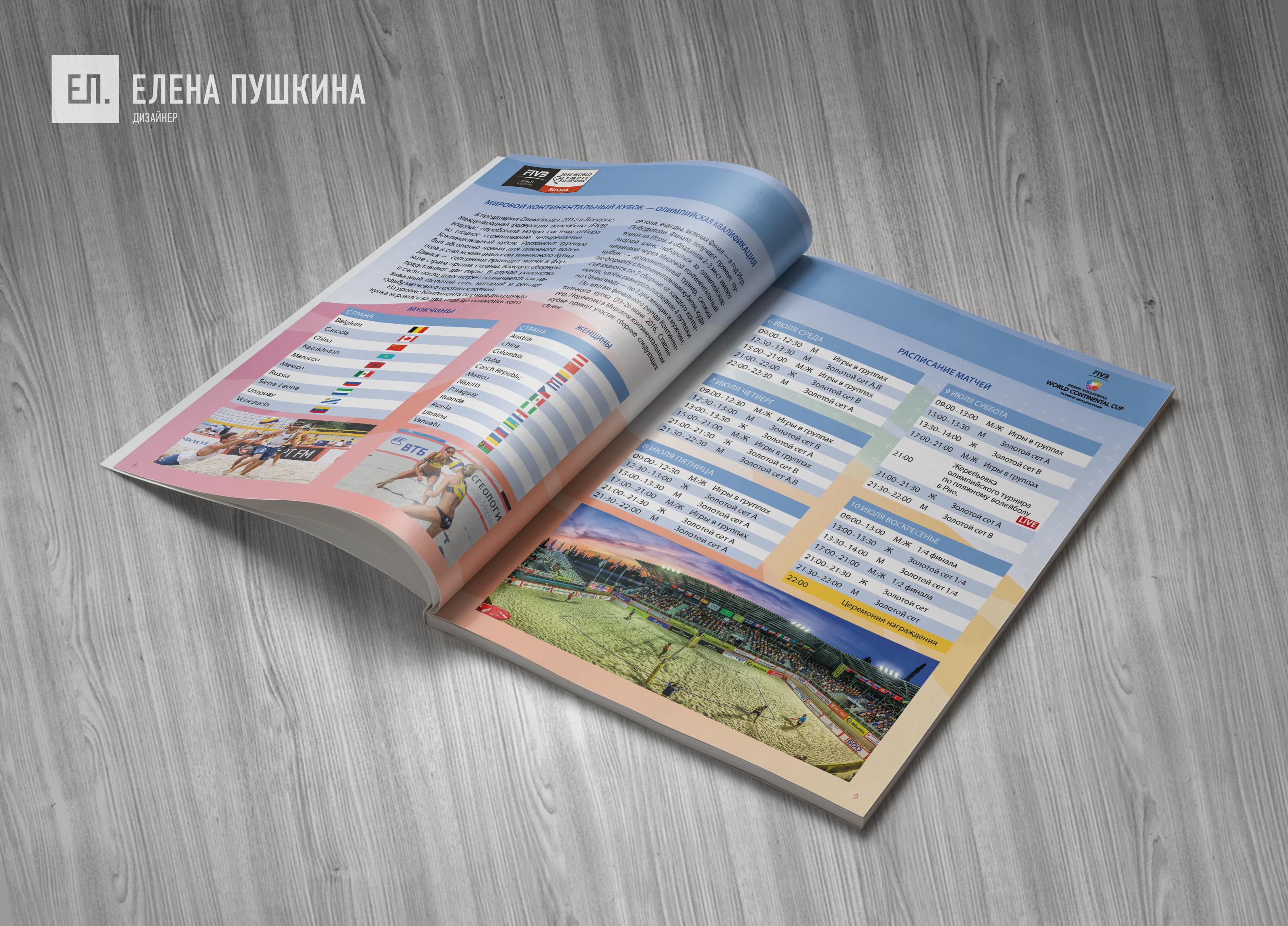 «Мировой континентальный кубок 2016 попляжному волейболу»— разработка дизайна с«нуля» ивёрстка брошюры Дизайн брошюр, буклетов Портфолио