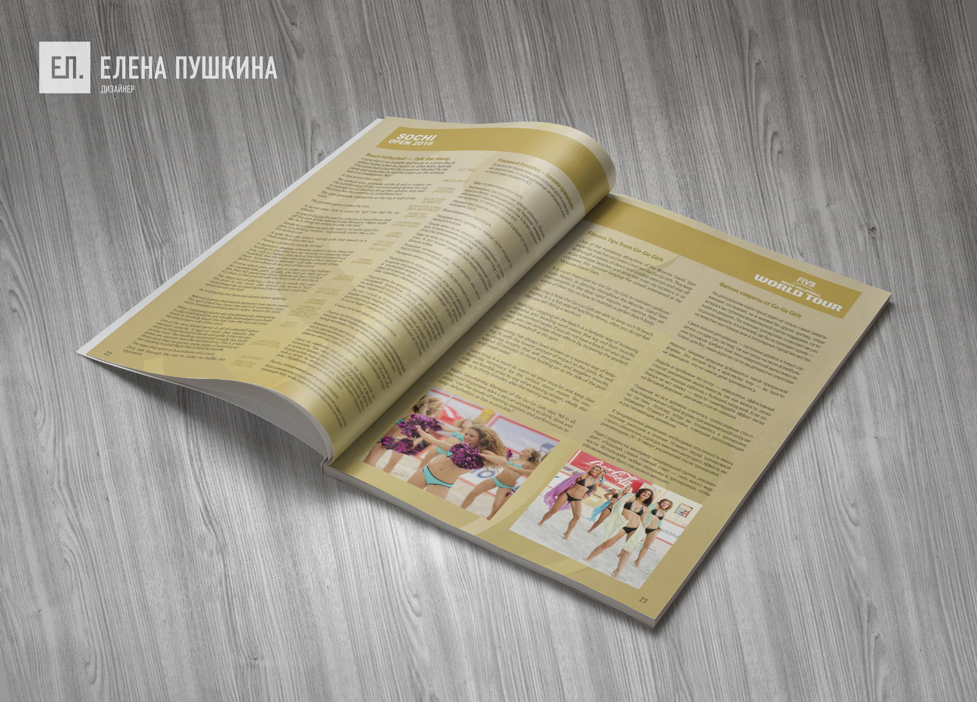 «SOCHI OPEN 2016»— разработка дизайна с«нуля» ивёрстка брошюры Дизайн брошюр, буклетов Портфолио