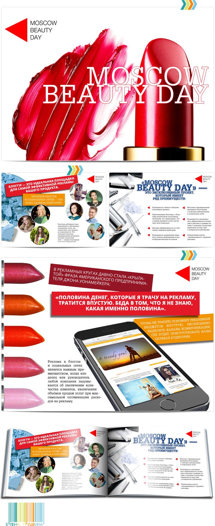 Презентации мероприятия «MOSCOW BEAUTY DAY» длякосметической компании «БИОСФЕРА»— разработка дизайна с«нуля» ивёрстка брошюры Дизайн брошюр, буклетов Портфолио