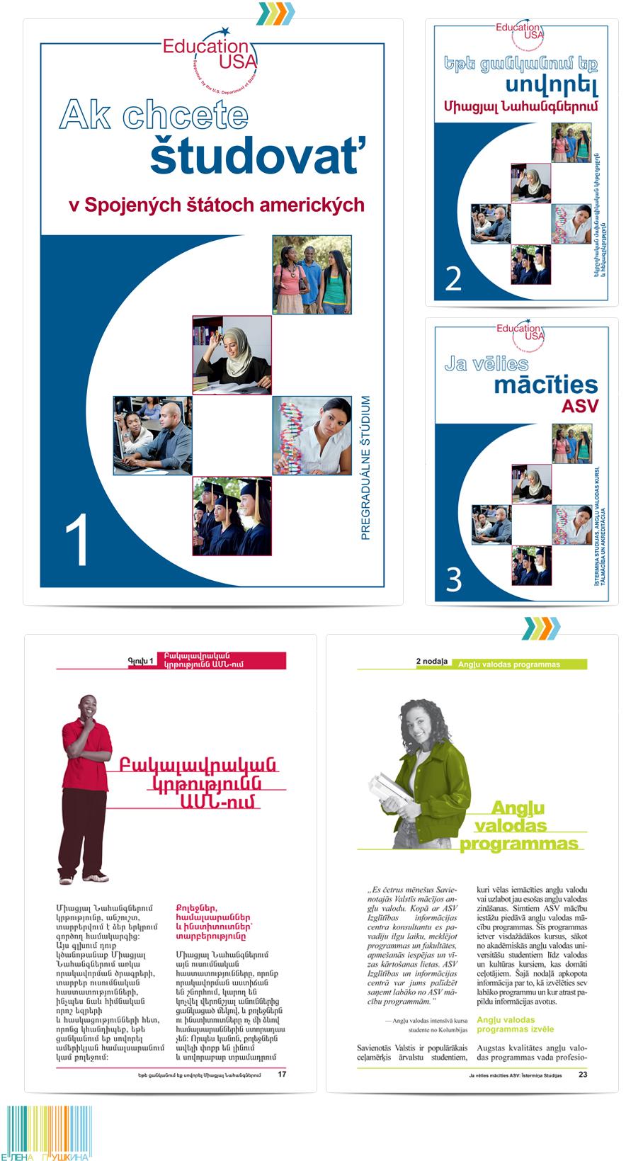 Серия рекламно-информационных брошюр «EducationUSA» (на5 языках)— разработка дизайна с«нуля» ивёрстка брошюр Дизайн брошюр, буклетов Портфолио