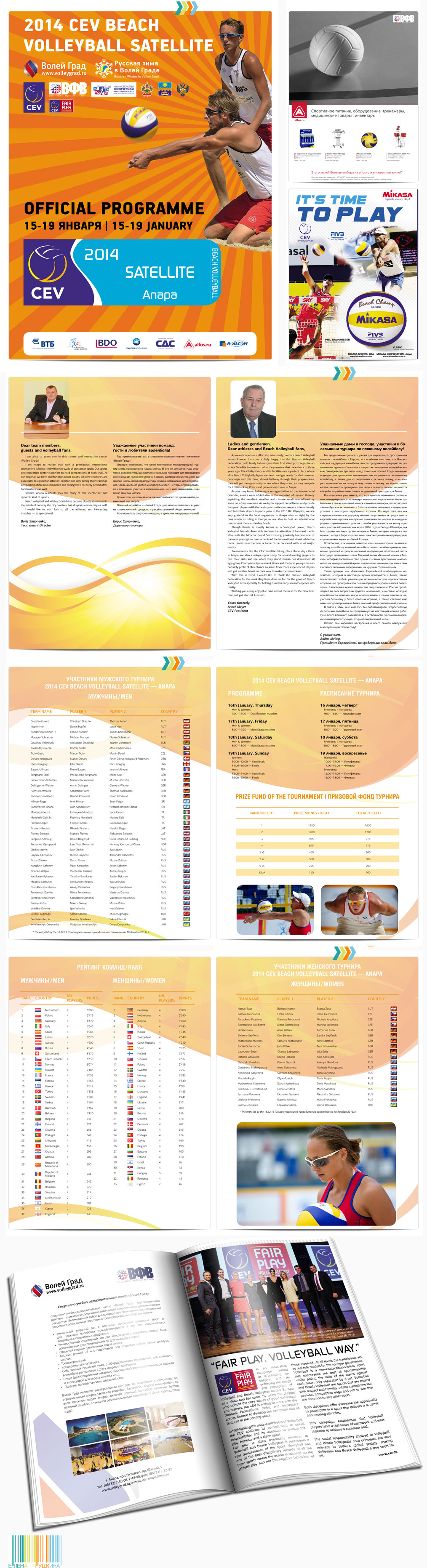 «2014 CEV BEACH VOLLEYBALL SATELLITE»— разработка дизайна с«нуля» ивёрстка брошюры Дизайн брошюр, буклетов Портфолио