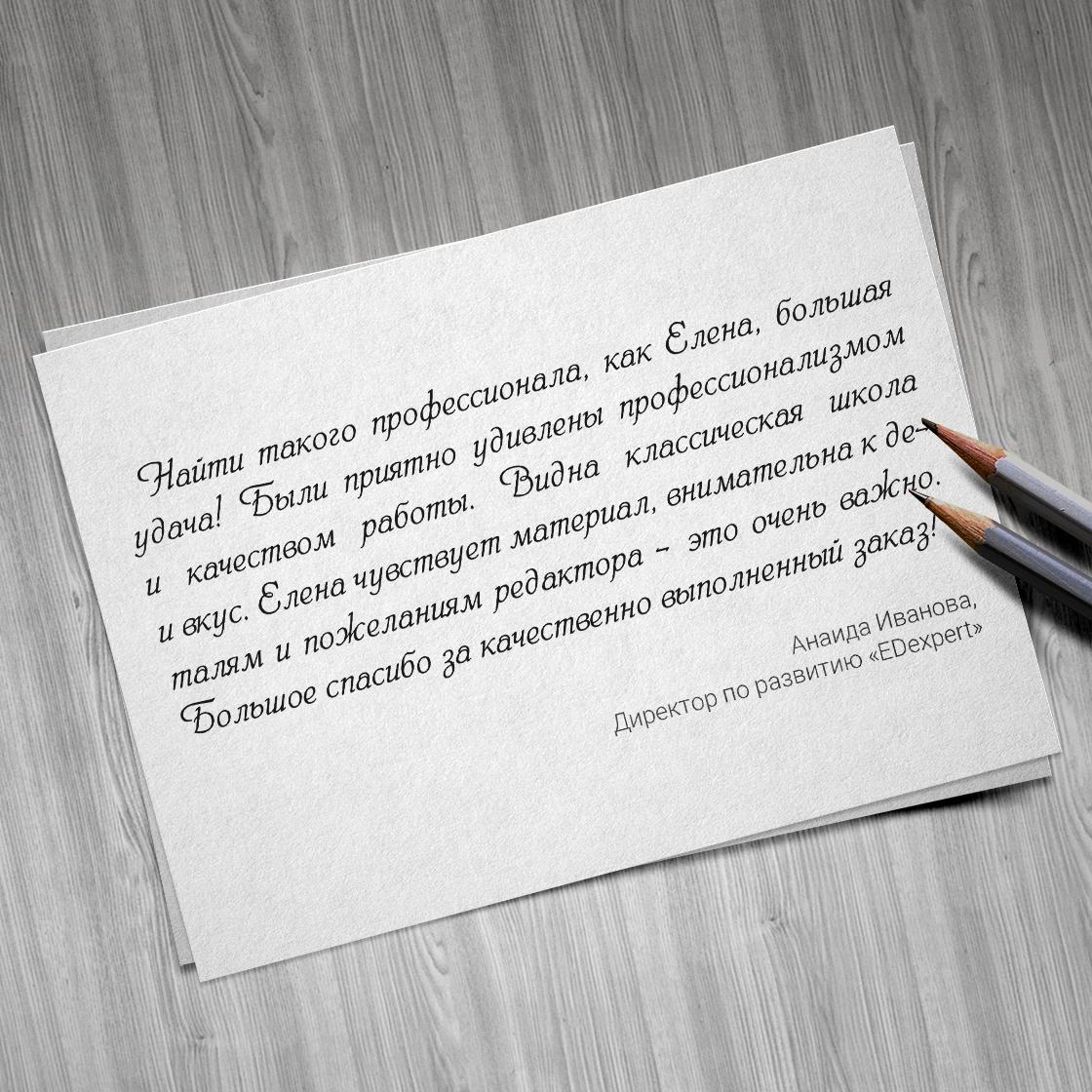 Анаида Иванова — директор по развитию журнала «EDExpert» Отзывы