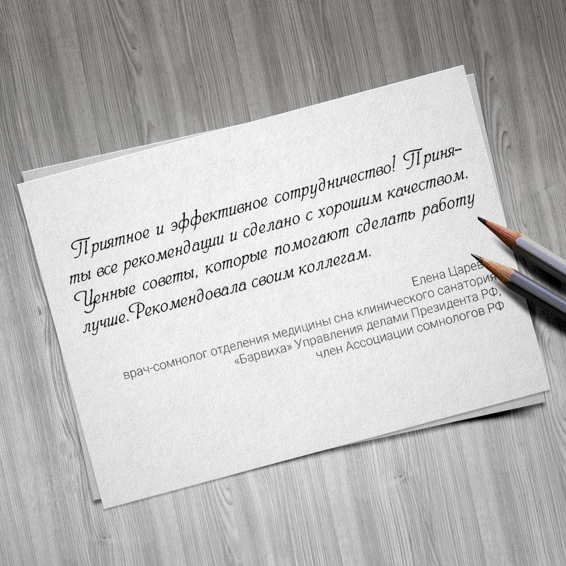 Елена Царева— врач-сомнолог отделения медицины сна клинического санатория «Барвиха» Управления делами Президента РФ, член Ассоциации сомнологов РФ Отзывы