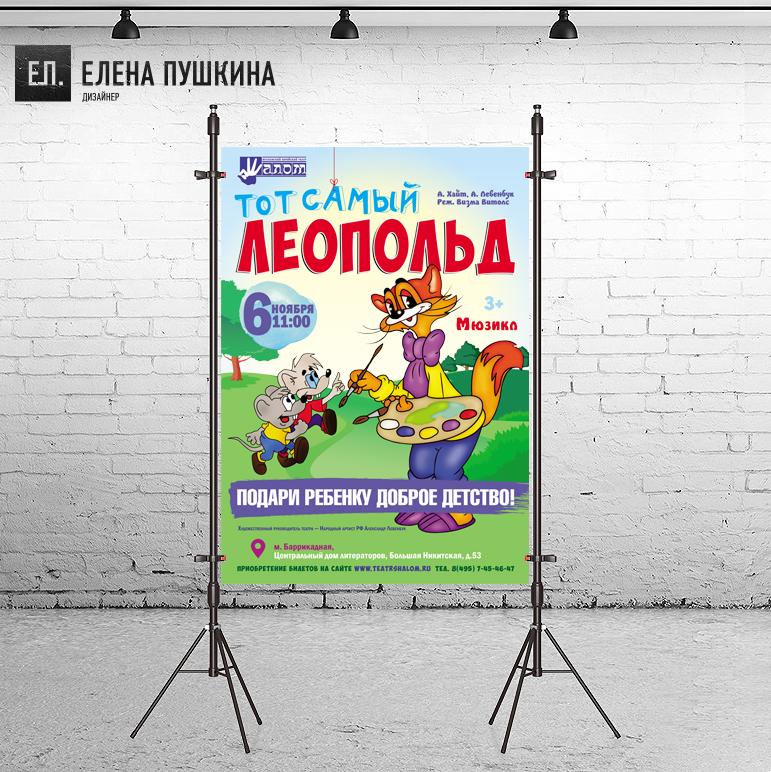 Афиша мюзикла «Тот самый Леопольд» Московского театра «Шалом» Дизайн баннеров Портфолио