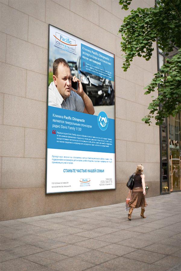 Рекламный плакат частной клиники «Pacific Chiropractic» США Дизайн баннеров Портфолио