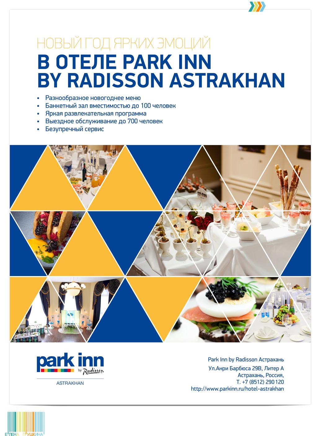Дизайн рекламной листовки длямеждународной cети отелей «Park Inn by Radisson®» Дизайн листовок Портфолио