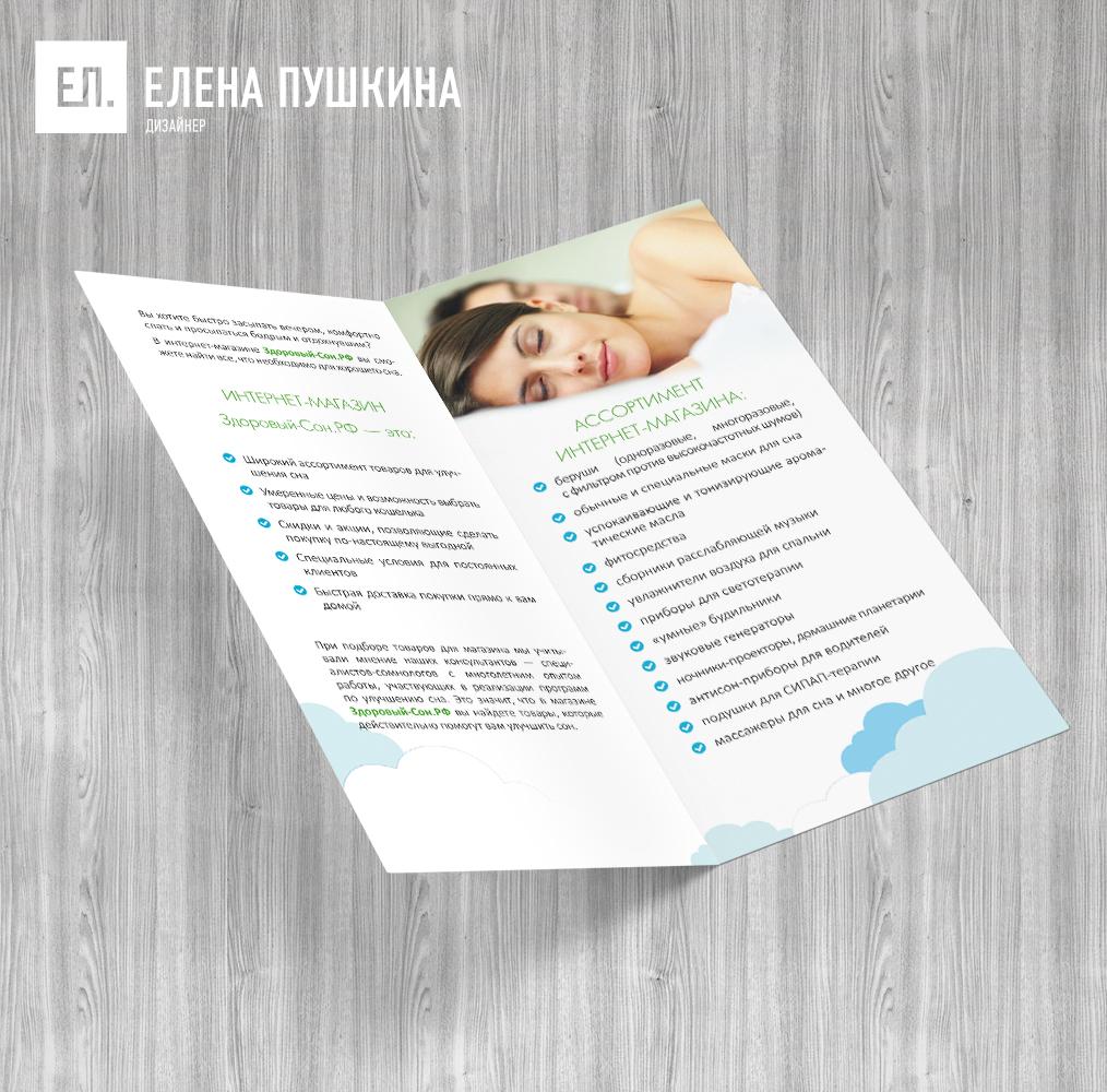 Лифлет интернет-магазина «Здоровый сон»— разработка дизайна с«нуля» ивёрстка лифлета Дизайн лифлетов Портфолио