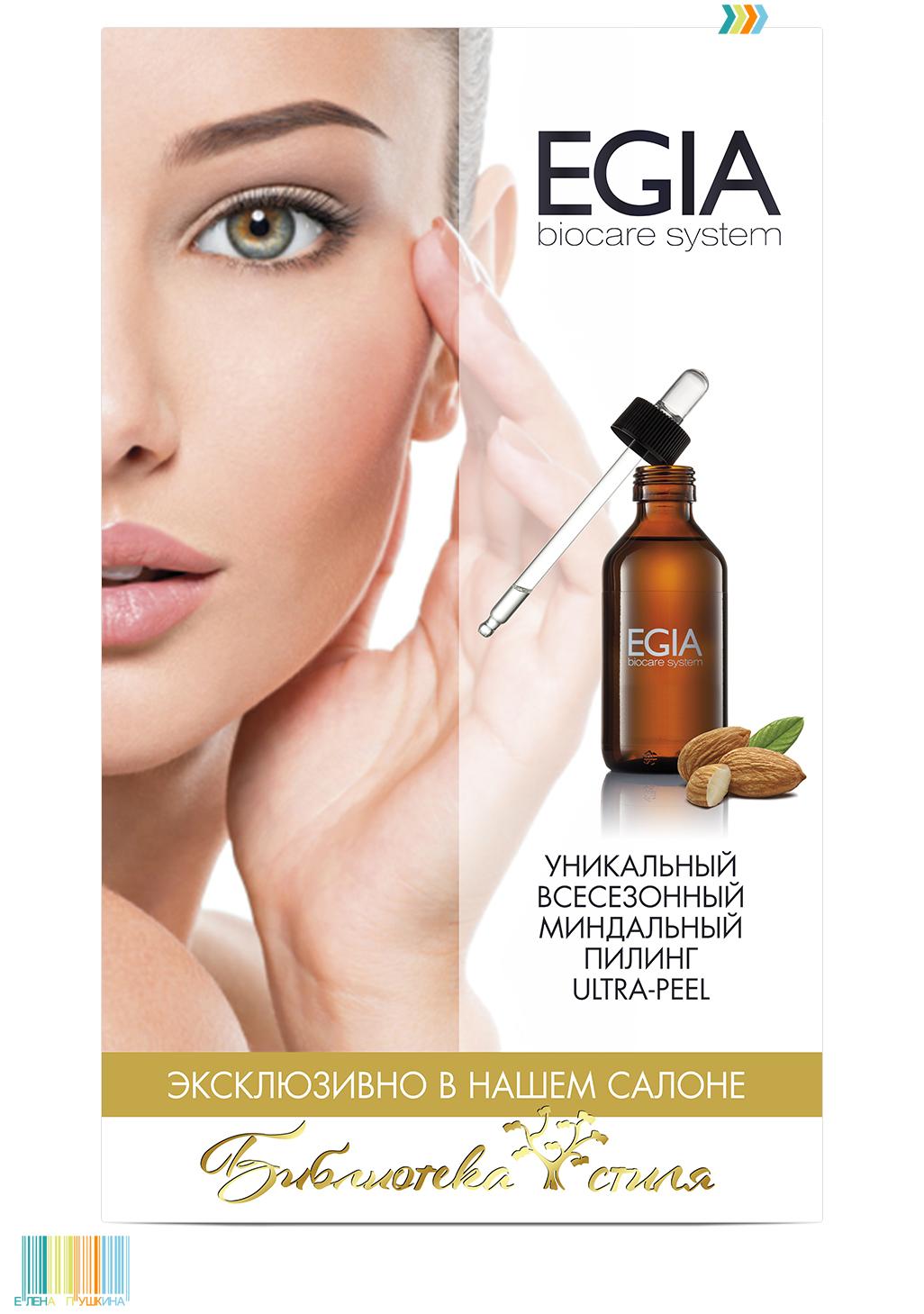 Дизайн рекламной листовки длякомпании «Биосфера» Дизайн листовок Портфолио