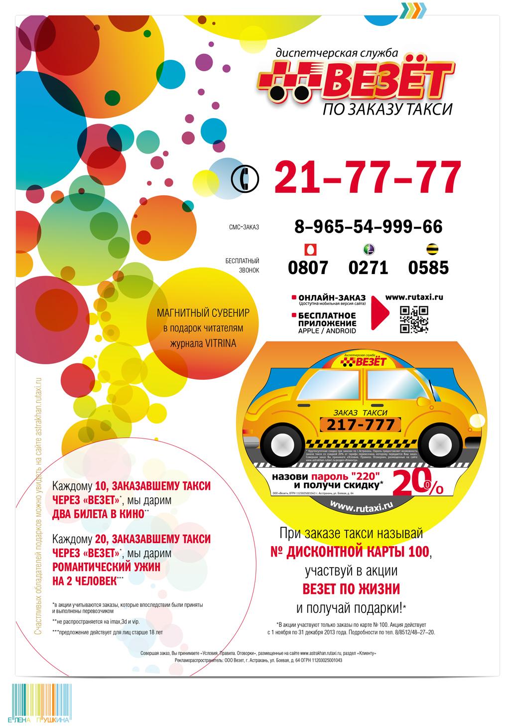 Дизайн рекламной листовки длякомпании «Везёт Такси» Дизайн листовок Портфолио