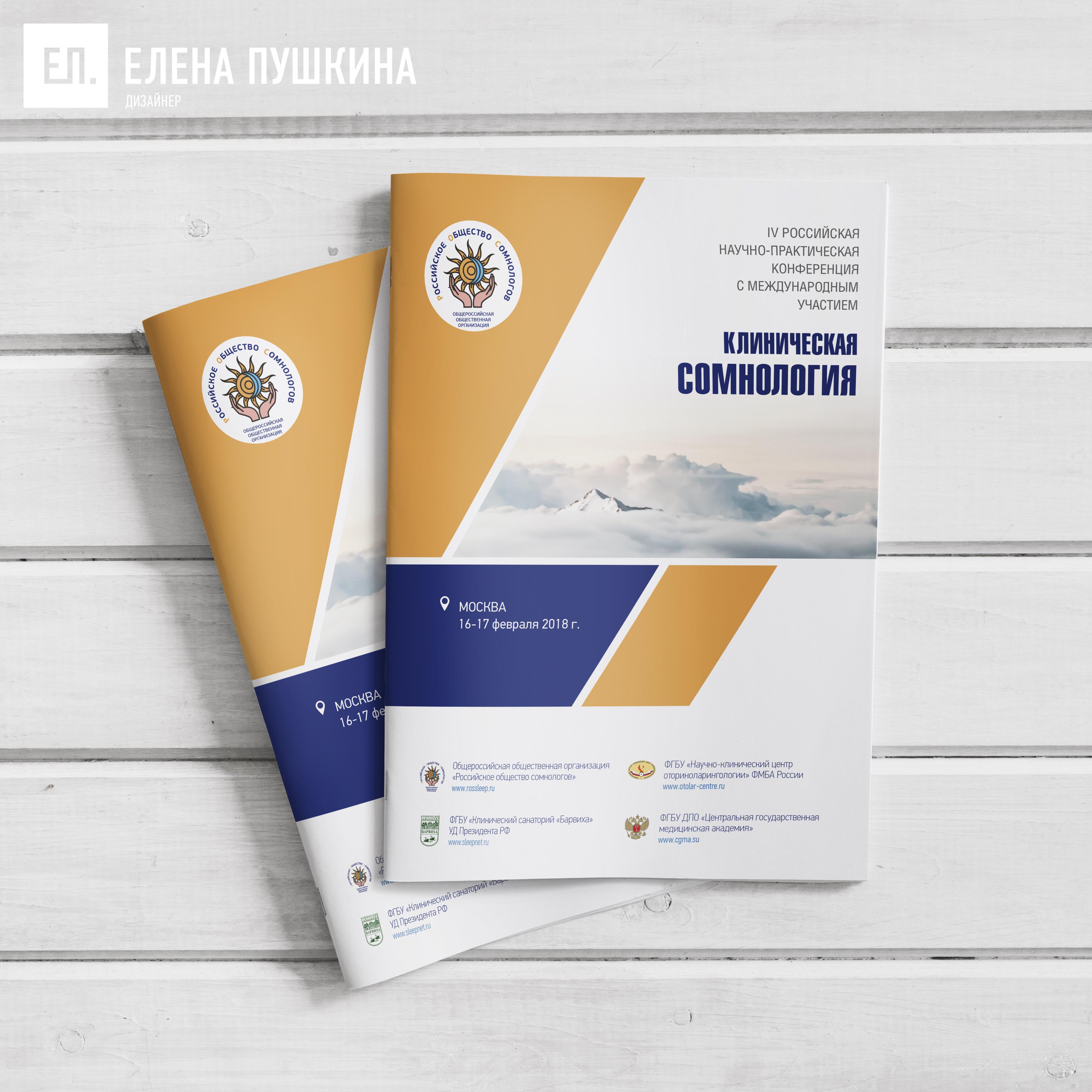 Дизайн обложки «Сборника материалов конференции» для «РОССИЙСКОГО ОБЩЕСТВА СОМНОЛОГОВ» Дизайн обложек Портфолио
