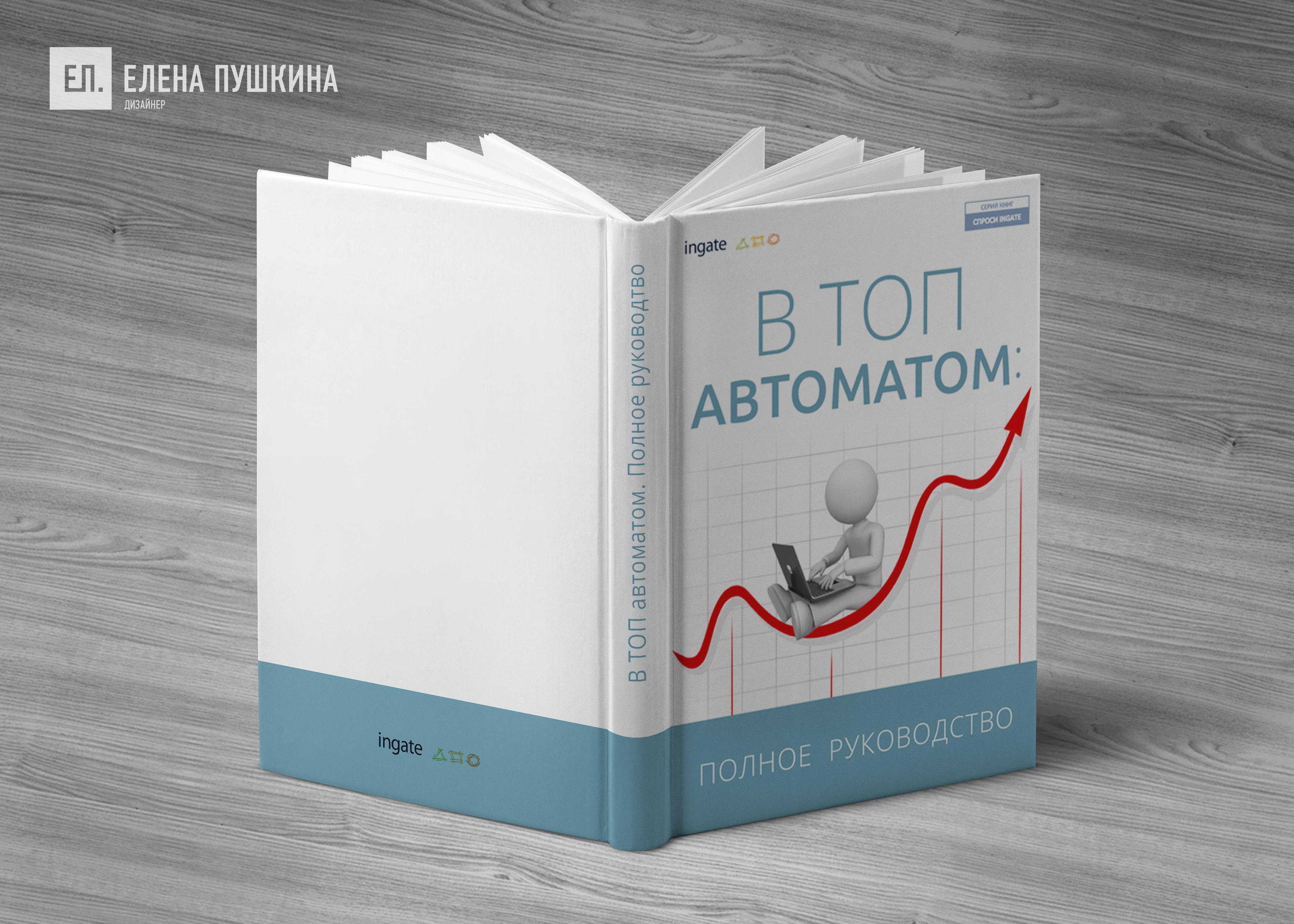 Дизайн обложки книги «В топ автоматом: полное руководство» для диджитал агентства «Ingate» Дизайн обложек Портфолио