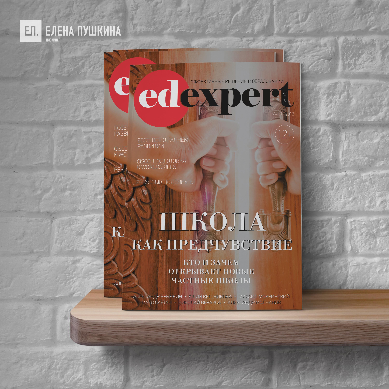 Журнал «EDexpert» №3март 2018— разработка с«нуля» логотипа, обложки, макета ивёрстка журнала Разработка журналов Портфолио