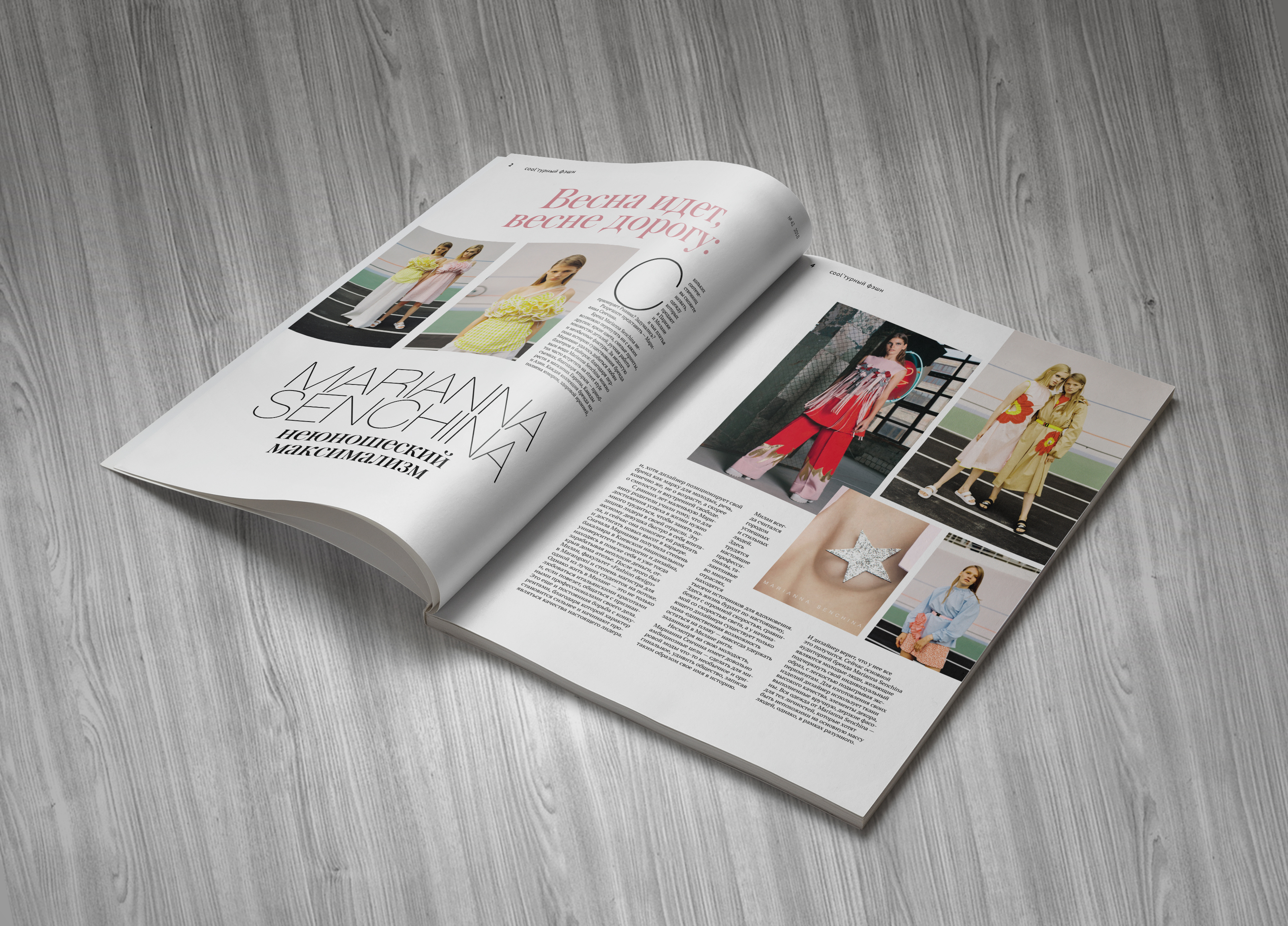 Глянцевый журнал «CoolBaba» №42март 2018— разработка дизайна ивёрстка журнала Разработка журналов Портфолио