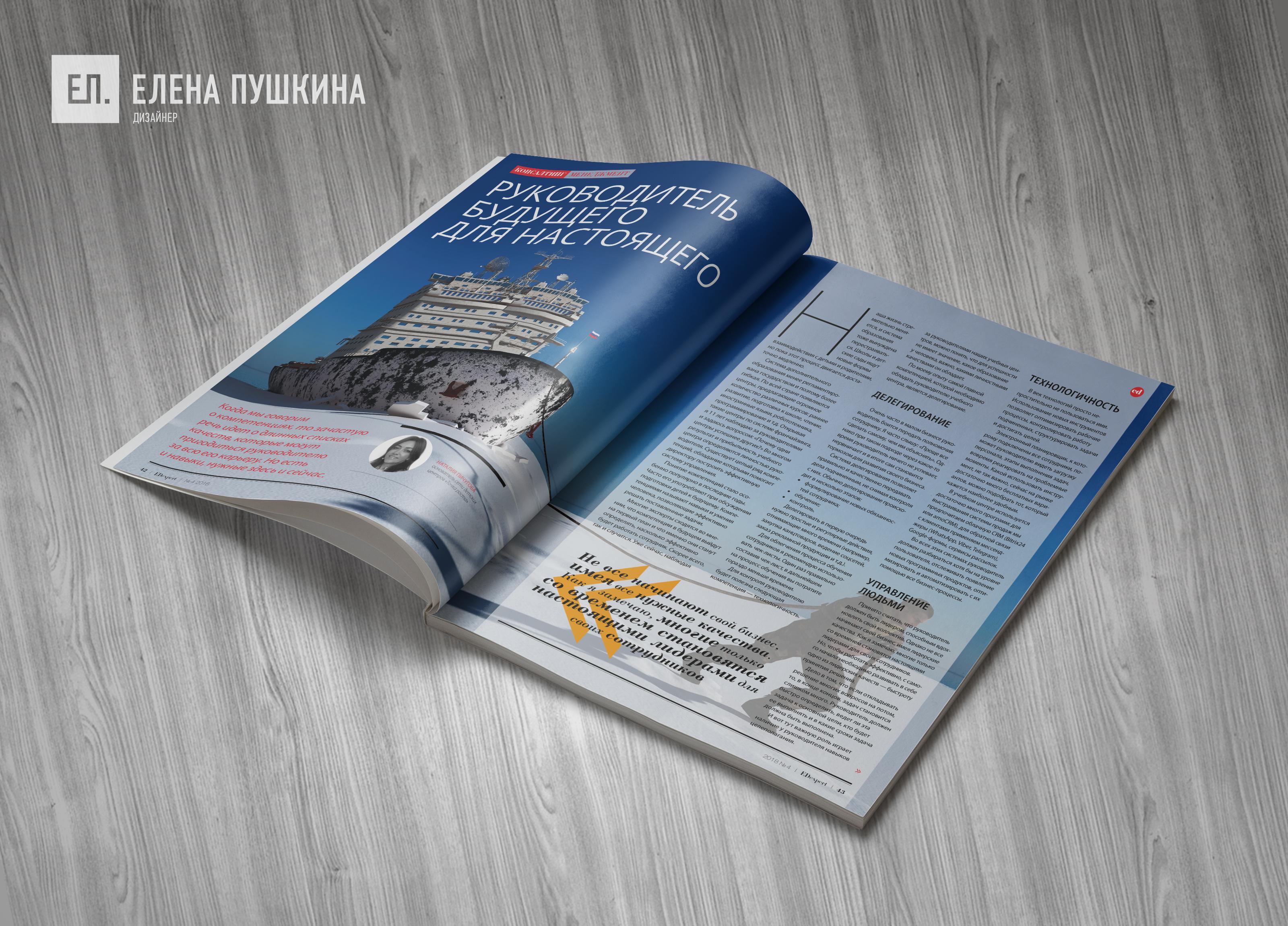 Журнал «EDexpert» №4 апрель 2018— разработка с«нуля» логотипа, обложки, макета ивёрстка журнала Разработка журналов Портфолио