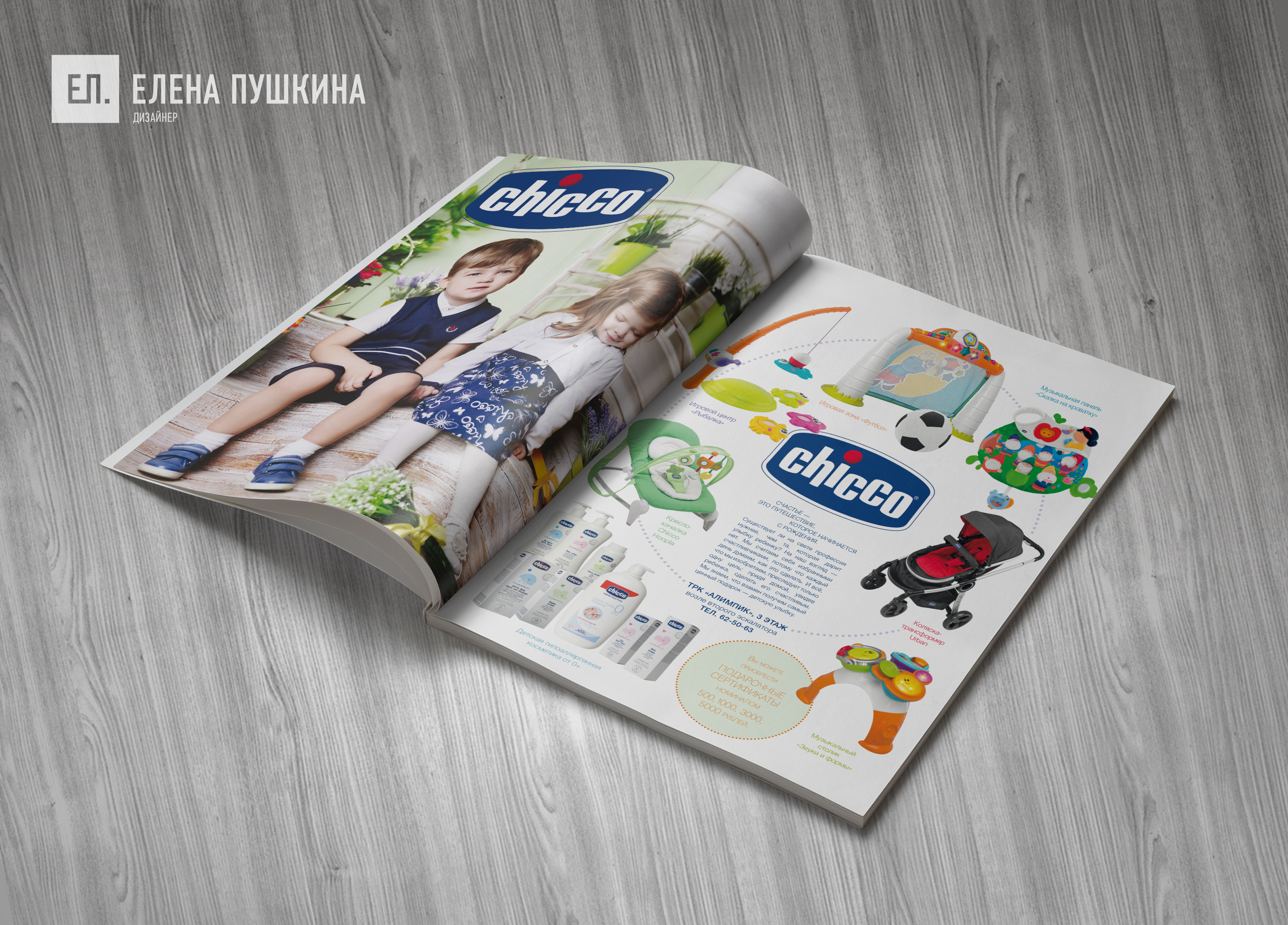 Дизайн рекламного макета вжурнал длябренда «CHICCO» Дизайн листовок Портфолио