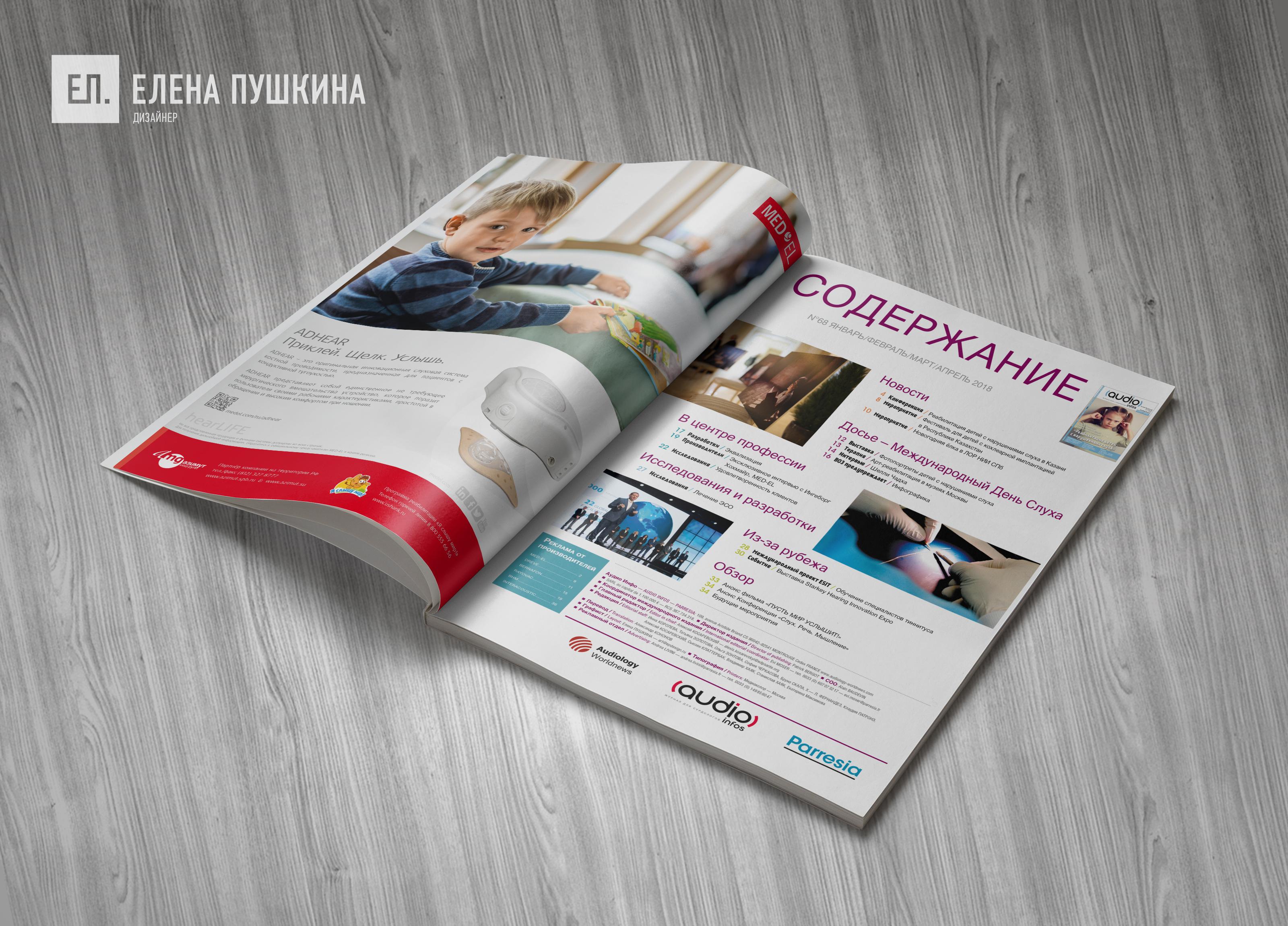 Международный журнал длясурдологов «Audio Infos Russia» №68 весна 2018— разработка дизайна ивёрстка журнала Разработка журналов Портфолио