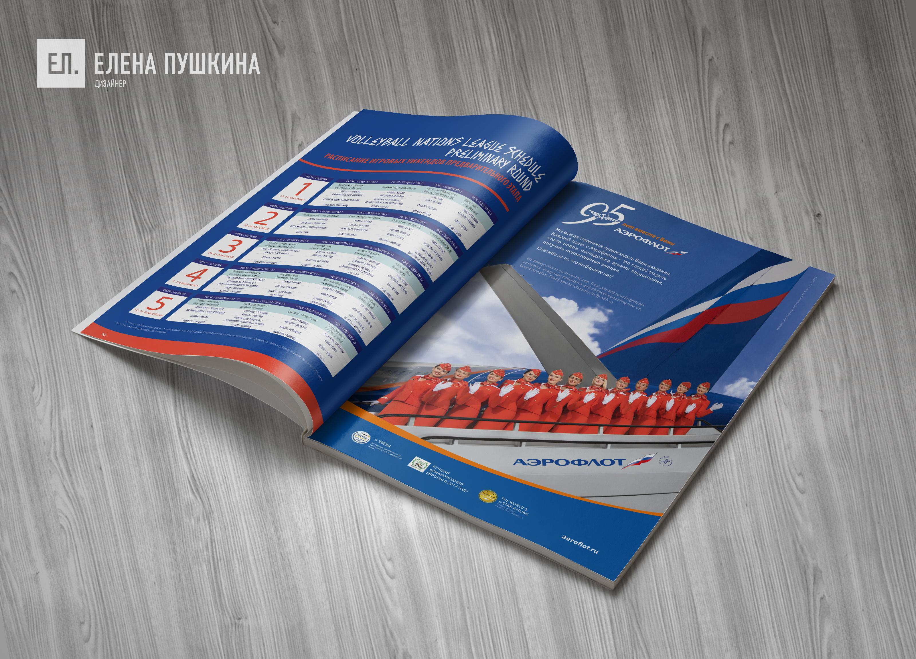 Официальная программа «Волейбольной лиги наций ФИВБ»— разработка дизайна с«нуля» ивёрстка брошюры Дизайн брошюр, буклетов Портфолио