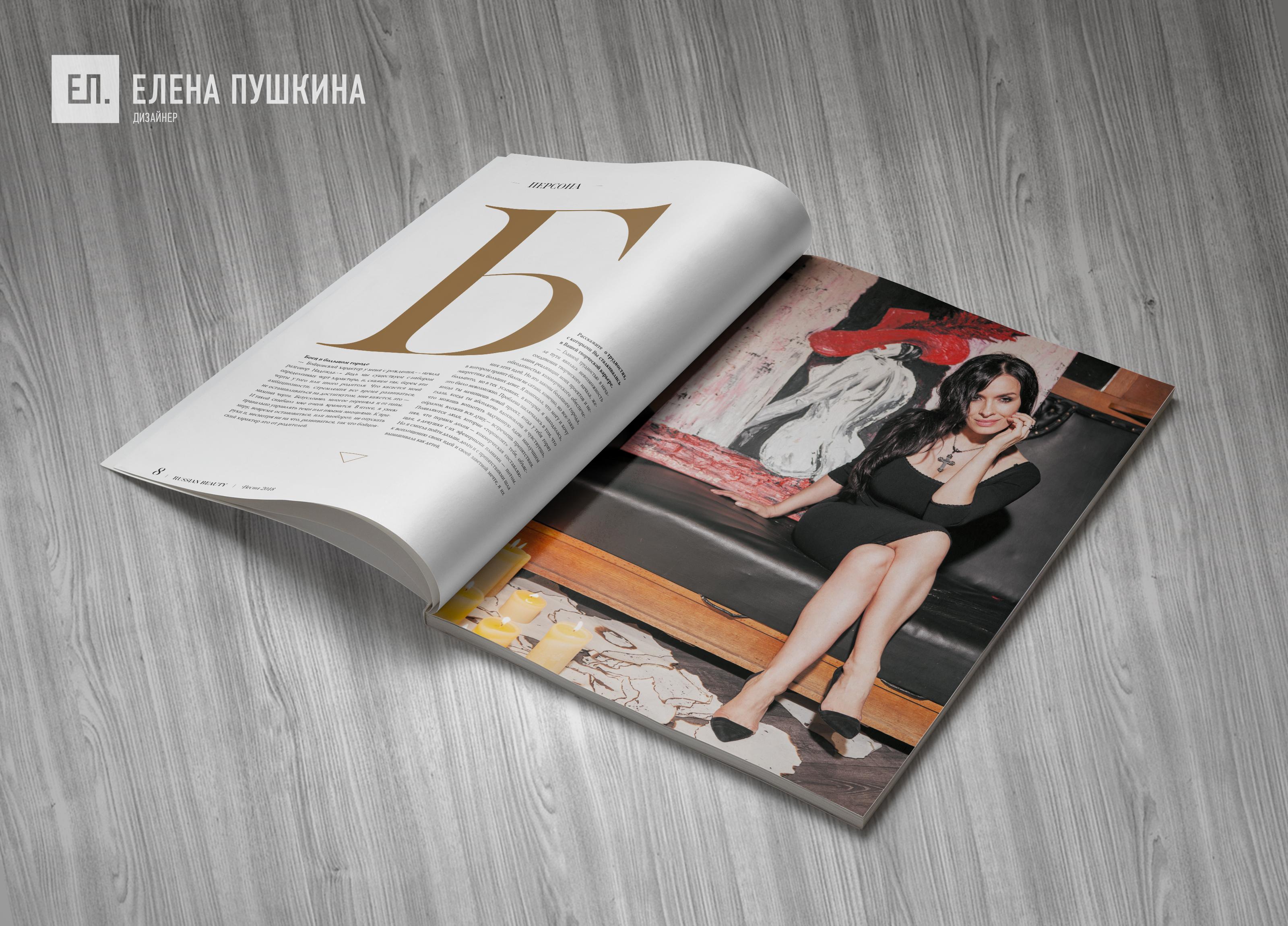 Глянцевый журнал «RUSSIAN BEAUTY» №2май 2018— разработка с«нуля» логотипа, обложки, макета ивёрстка журнала Разработка журналов Портфолио