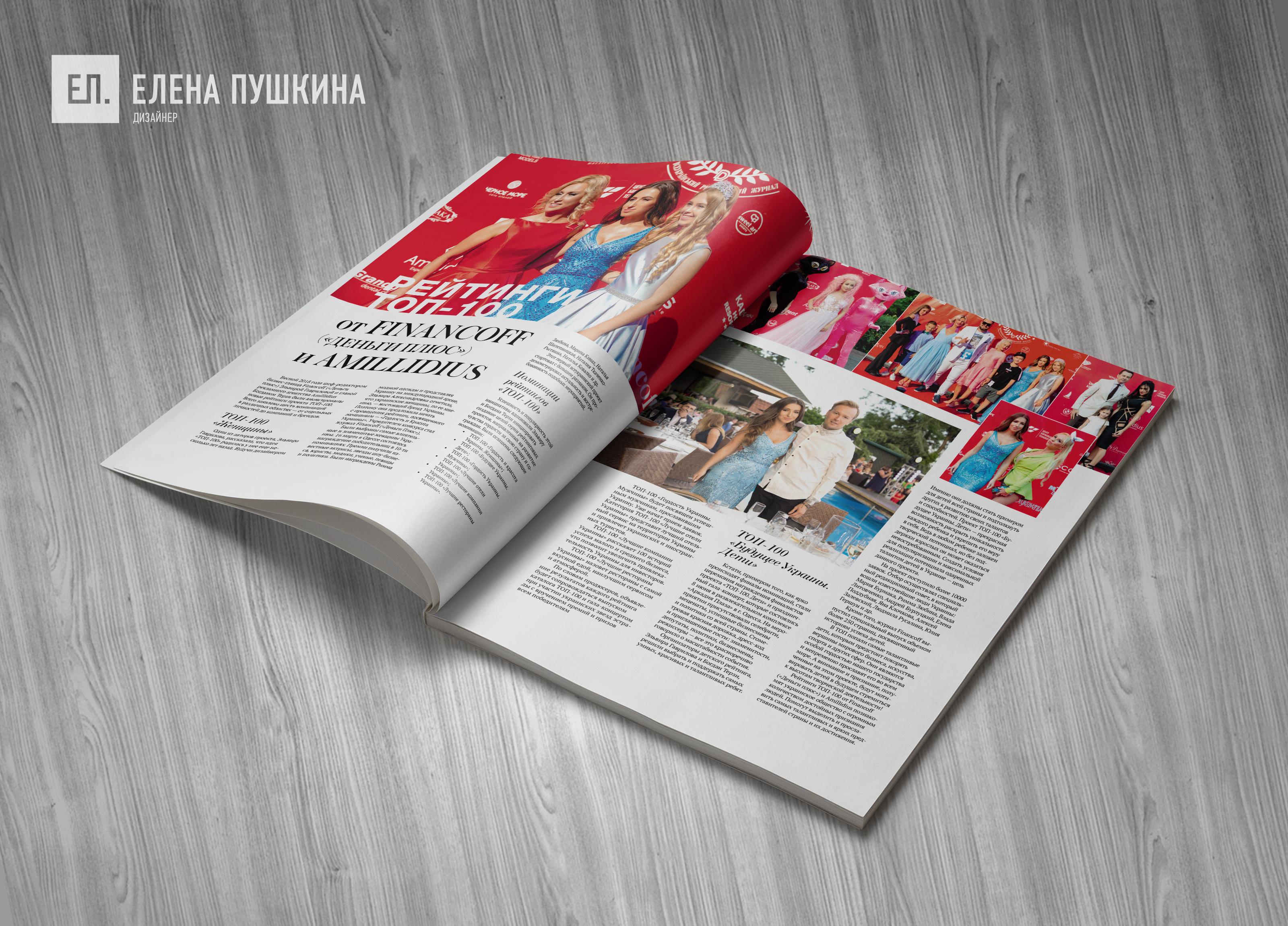 Глянцевый журнал «CoolBaba» №43 июнь 2018— разработка дизайна ивёрстка журнала Разработка журналов Портфолио