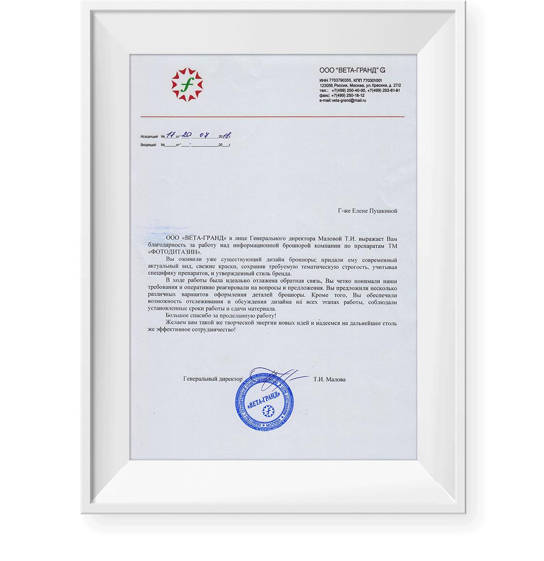 ООО «Вета-гранд» ТМ «Фотодитазин» Рекомендации
