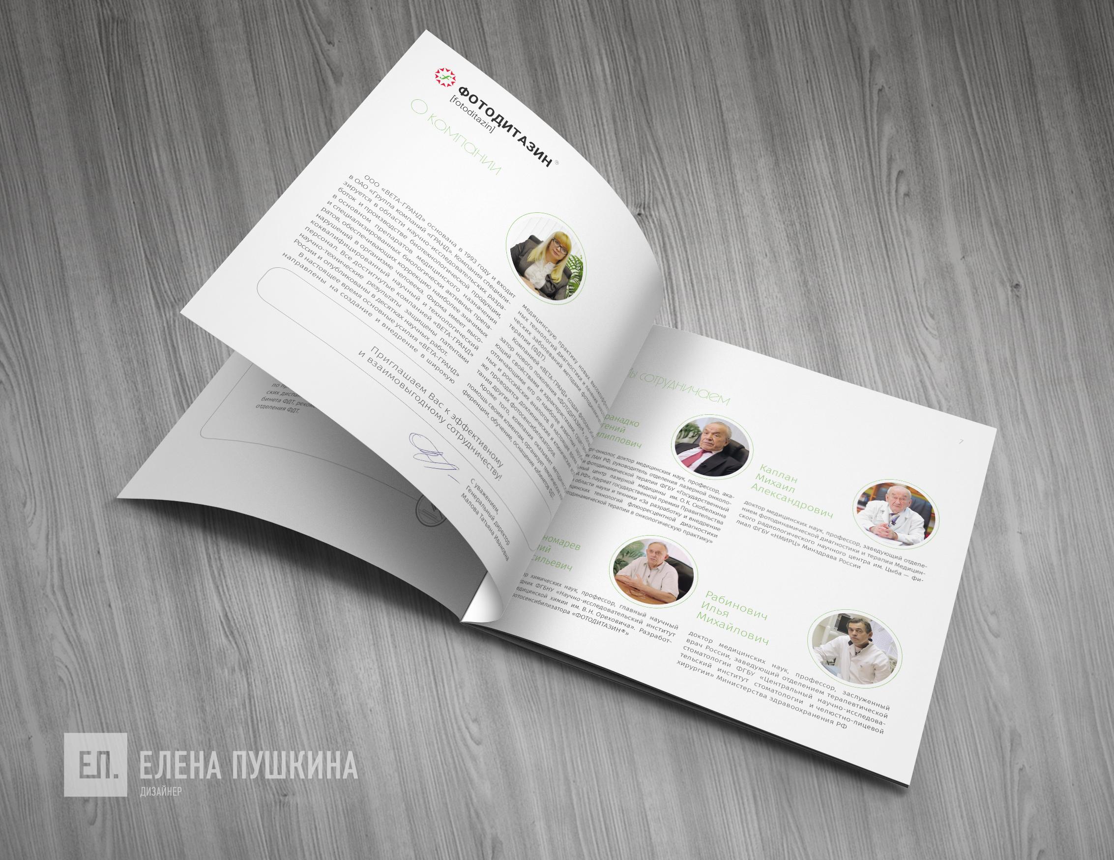 Рекламная брошюра ТМ «ФОТОДИТАЗИН»— дизайн с«нуля» обложки, макета, инфографики ивёрстка брошюры Дизайн брошюр, буклетов Портфолио
