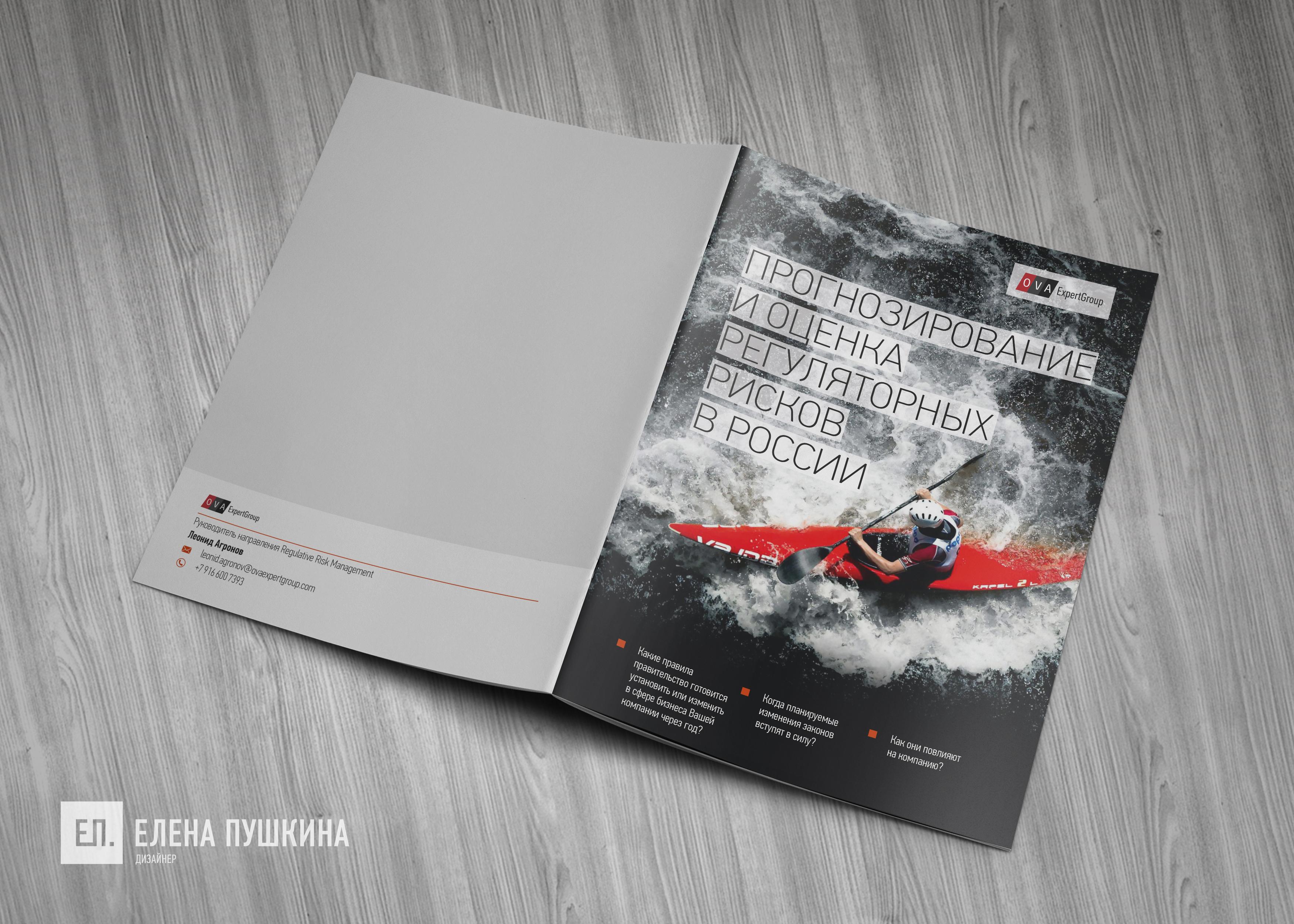 Аналитический отчет «Прогнозирование… вРоссии»— дизайн с«нуля» обложки, макета, инфографики ивёрстка брошюры Дизайн брошюр, буклетов Портфолио