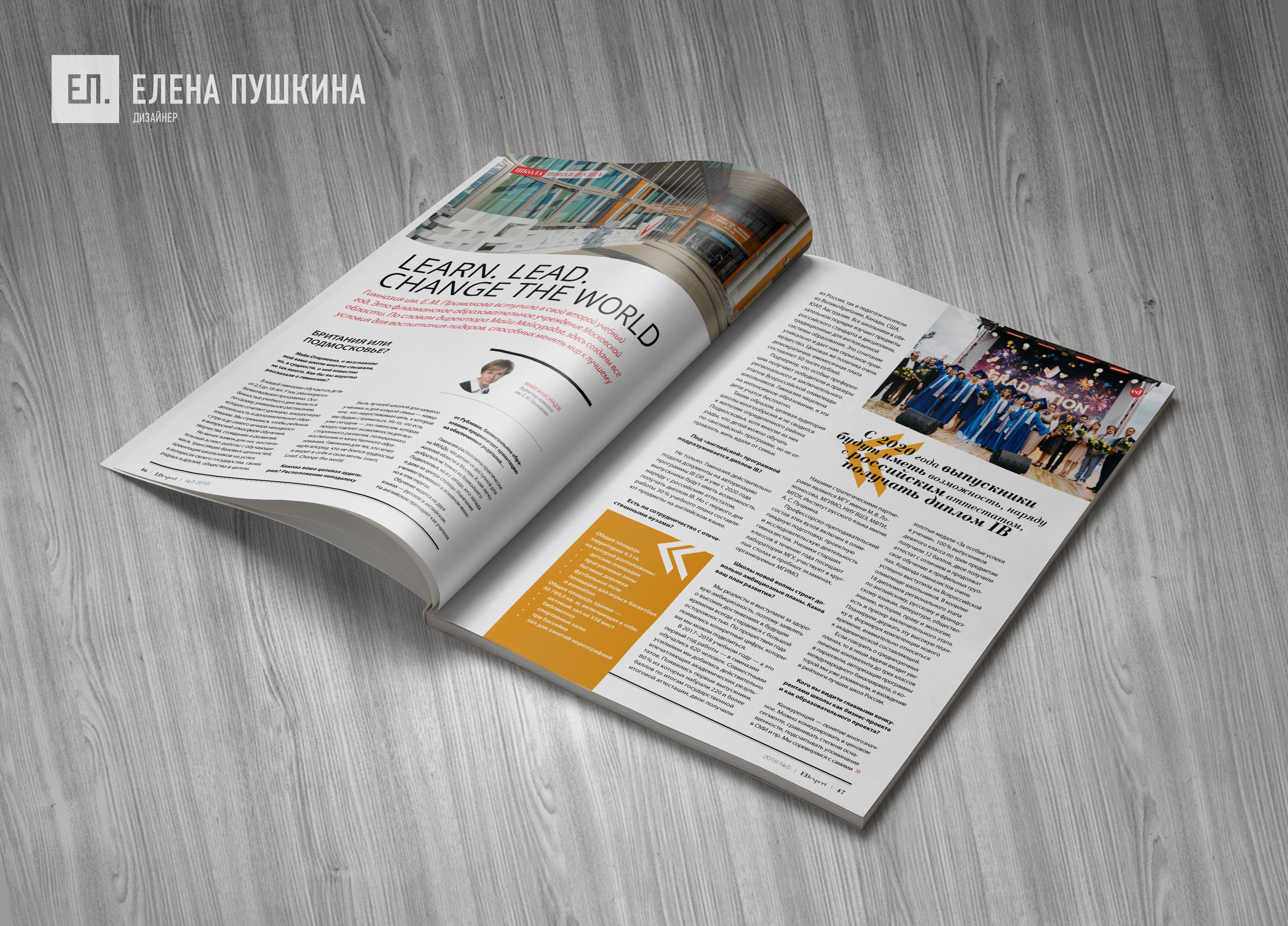 Журнал «EDexpert» №5 август 2018 — разработка с «нуля» логотипа, обложки, макета и вёрстка журнала Разработка журналов Портфолио