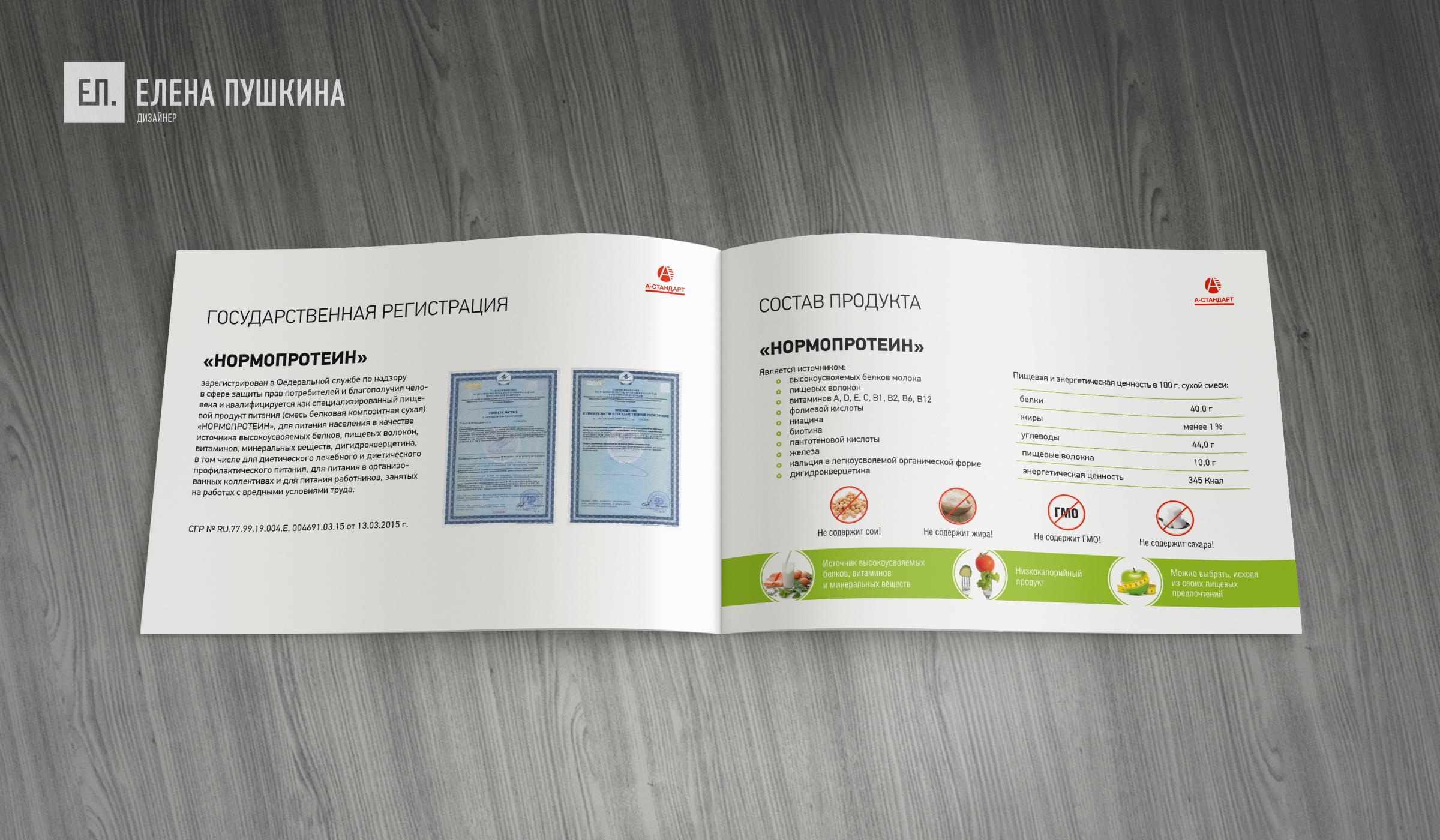 Брошюра презентация витаминно-белкового комплекса ТМ «НОРМОПРОТЕИН»— дизайн с«нуля» обложки, макета, инфографики ивёрстка брошюры Дизайн брошюр, буклетов Портфолио