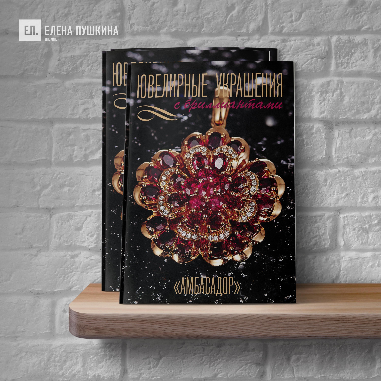 Каталог ювелирных украшений «АМБАСАДОР»— дизайн с«нуля» обложки, макета ивёрстка каталога Дизайн каталогов Портфолио