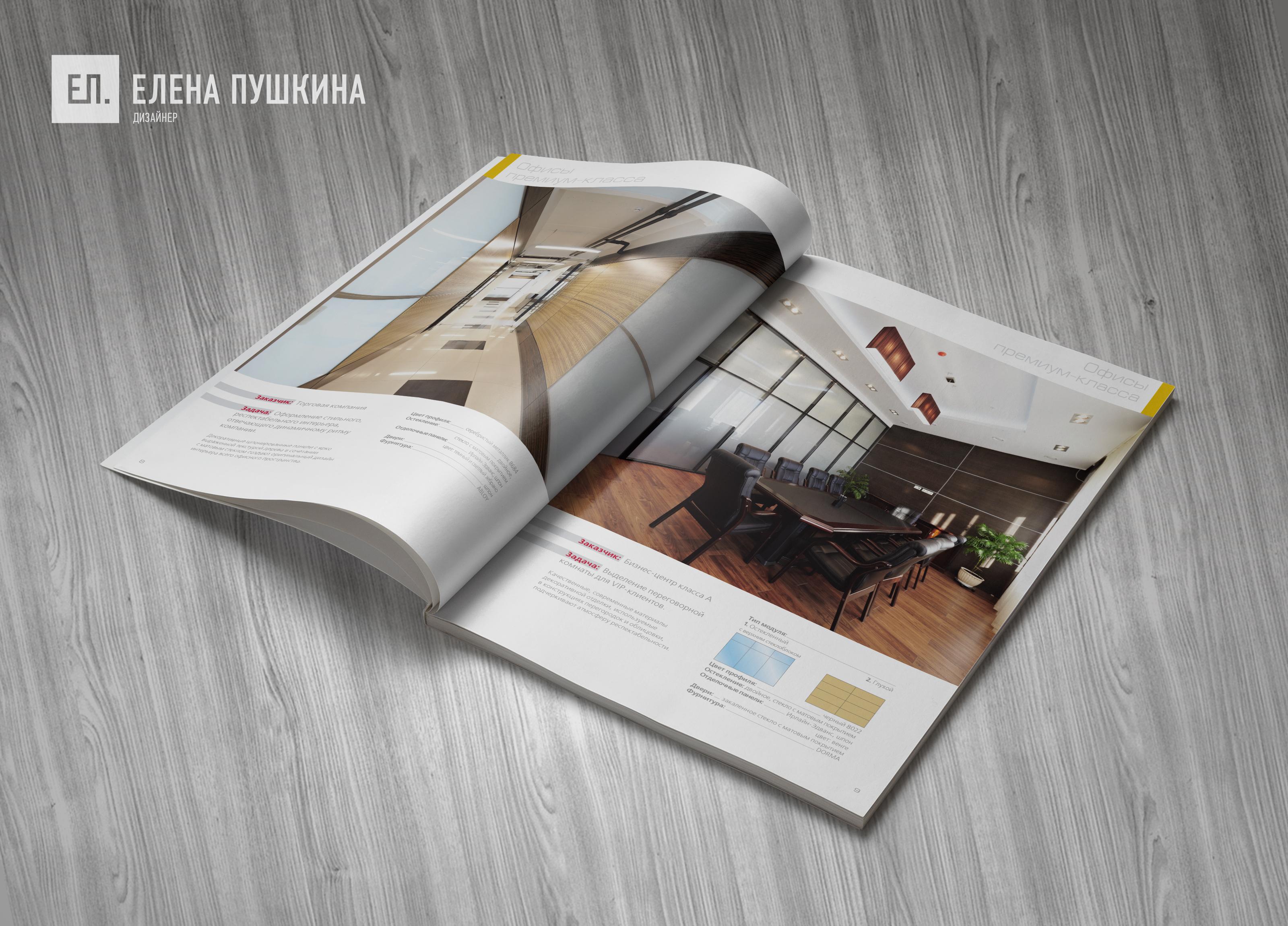 Каталог компании «Ирлайн»— дизайн с«нуля» обложки, макета ивёрстка каталога Дизайн каталогов Портфолио
