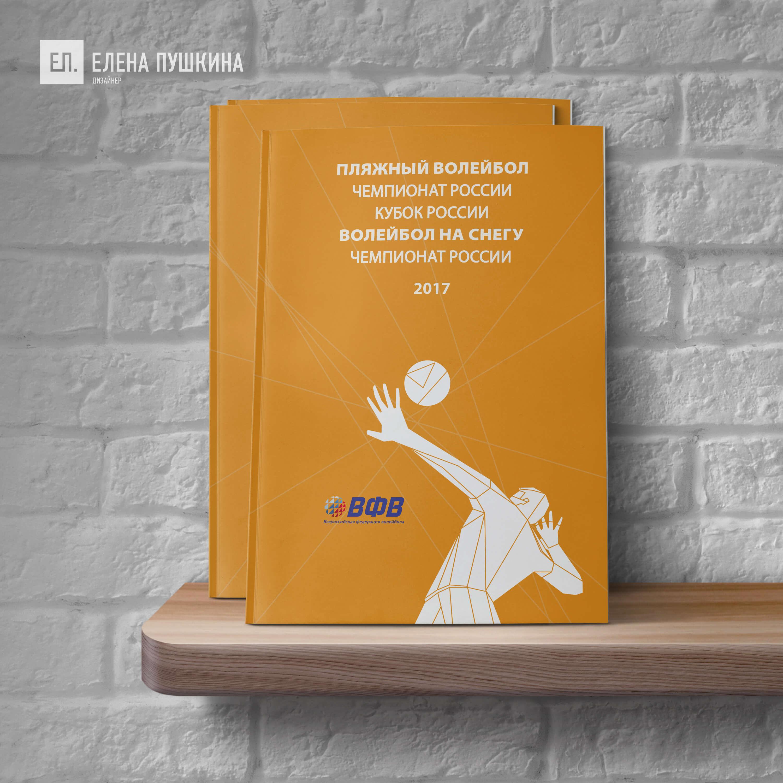 «Пляжный волейбол. Чемпионат России 2018» — разработка дизайна с «нуля» и вёрстка брошюры Дизайн брошюр, буклетов Портфолио