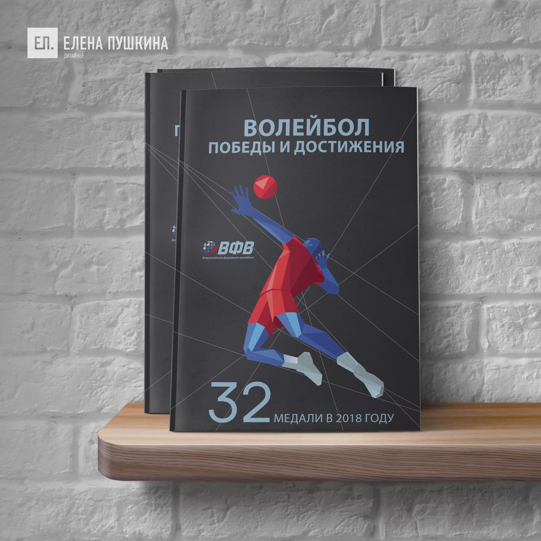 «Волейбол. Победы и достижения 2018» — разработка дизайна с «нуля» и вёрстка брошюры Дизайн брошюр, буклетов Портфолио