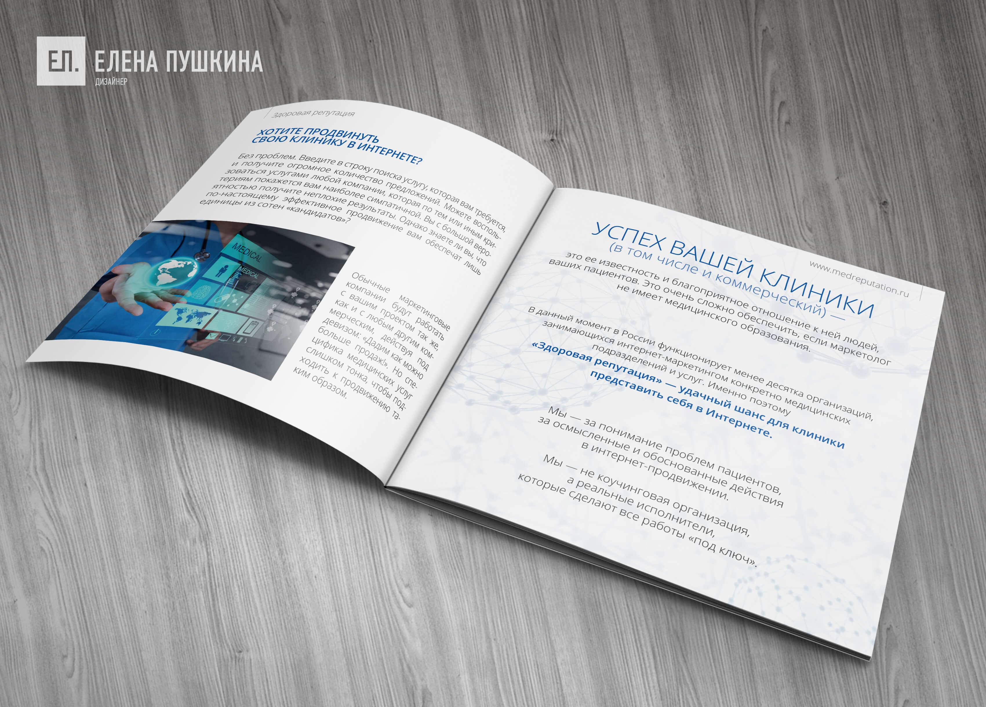 Рекламный буклет компании «Здоровая репутация» — разработка дизайна с «нуля» и вёрстка буклета Дизайн брошюр, буклетов Портфолио
