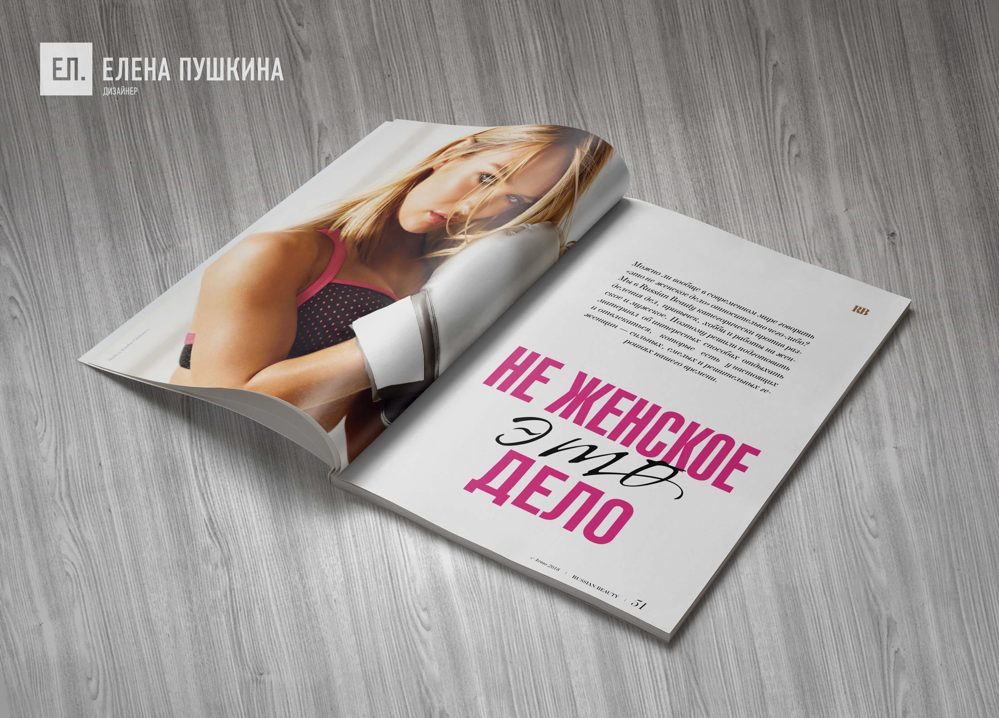 Глянцевый журнал «RUSSIAN BEAUTY» №3 август 2018— разработка с«нуля» логотипа, обложки, макета ивёрстка журнала Разработка журналов Портфолио
