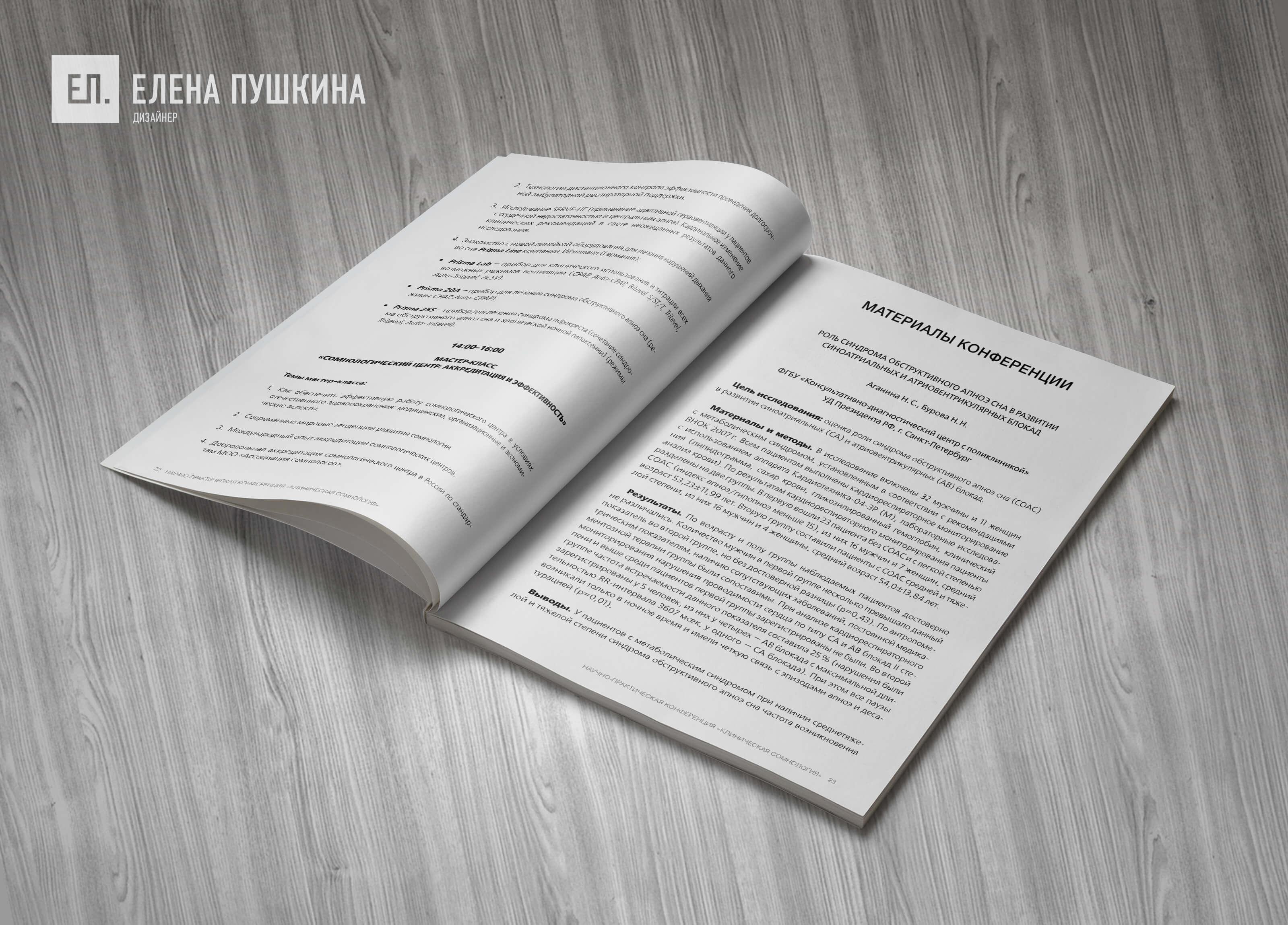 Сборник материалов конференции «Клиническая сомнология»— дизайн с«нуля» обложки, макета, инфографики ивёрстка брошюры Дизайн брошюр, буклетов Портфолио
