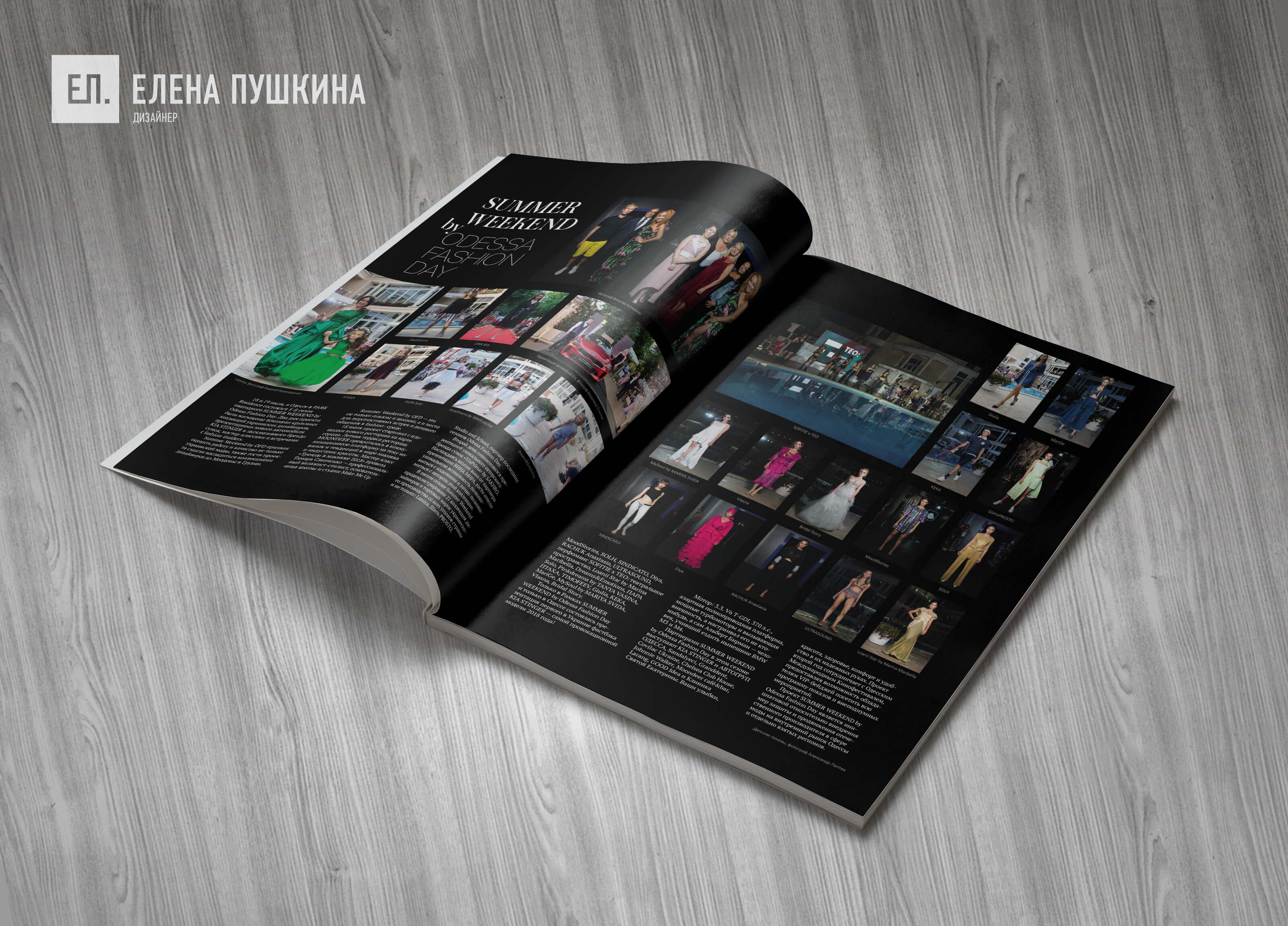 Глянцевый журнал «CoolBaba» №44 октябрь 2018 — разработка дизайна и вёрстка журнала Разработка журналов Портфолио