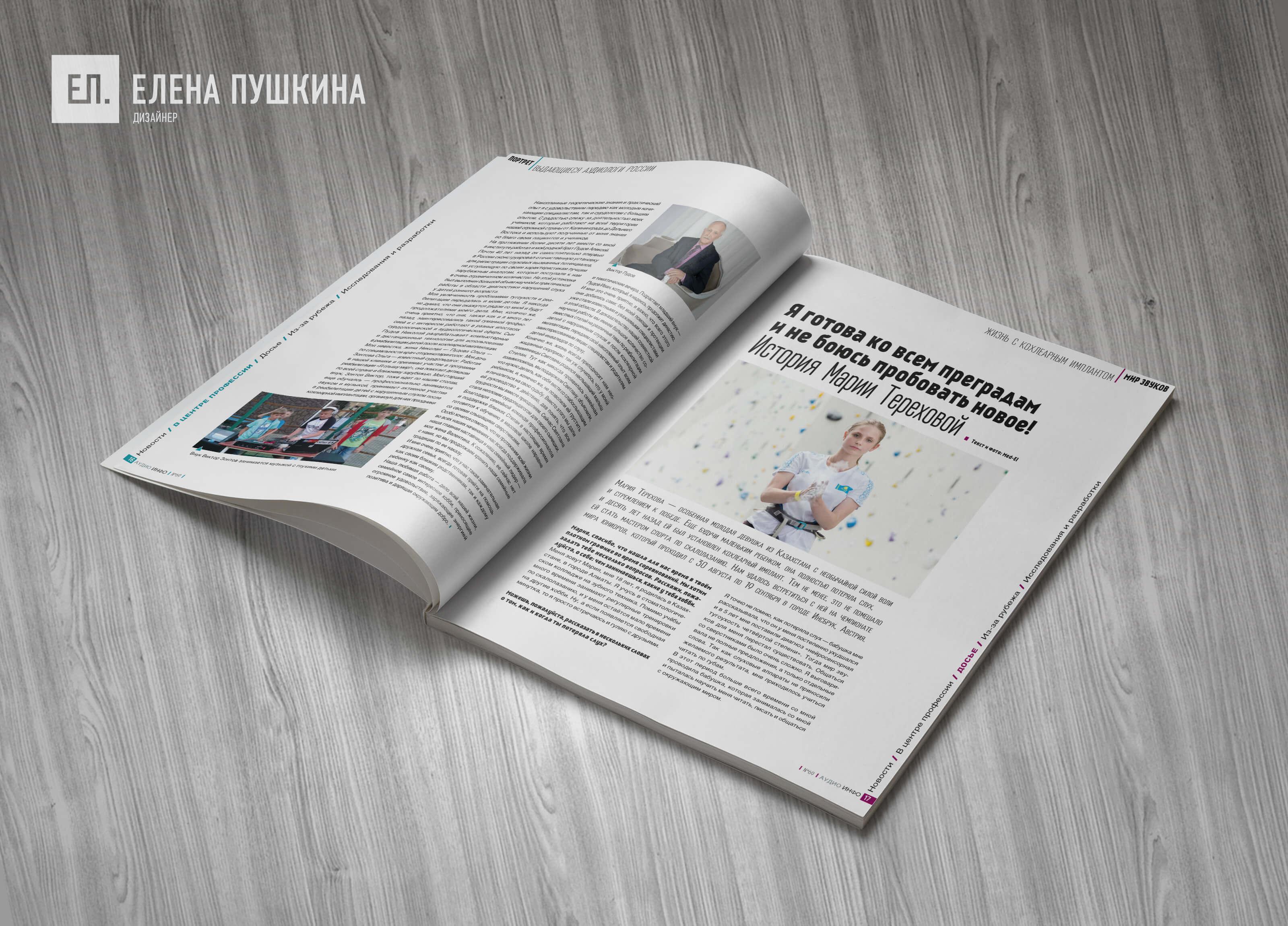 Международный журнал длясурдологов «Audio Infos Russia» №69 осень 2018— разработка дизайна ивёрстка журнала Разработка журналов Портфолио
