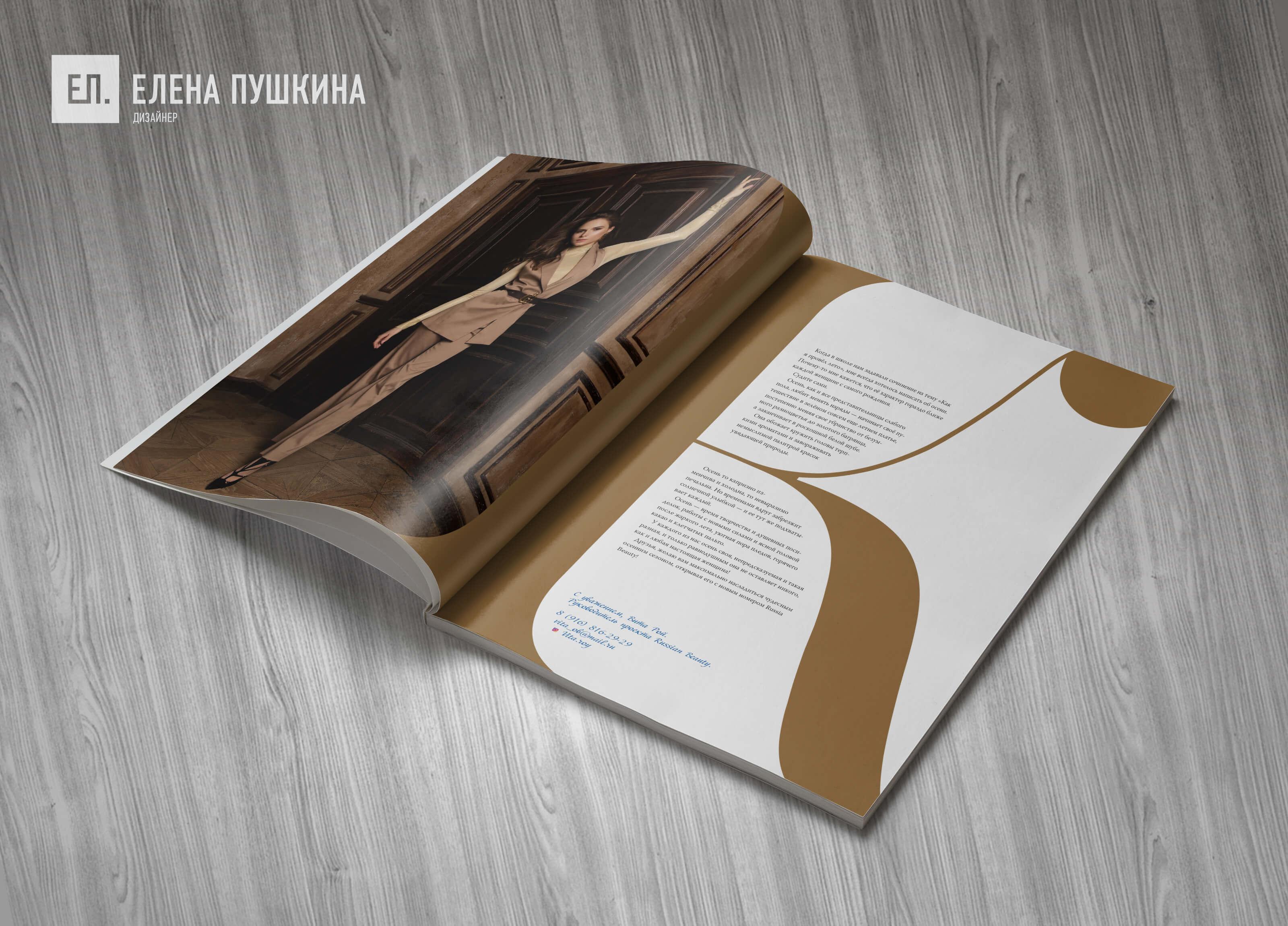Глянцевый Luxury журнал «RUSSIAN BEAUTY» №4 ноябрь 2018— разработка с«нуля» логотипа, обложки, макета ивёрстка журнала Разработка журналов Портфолио