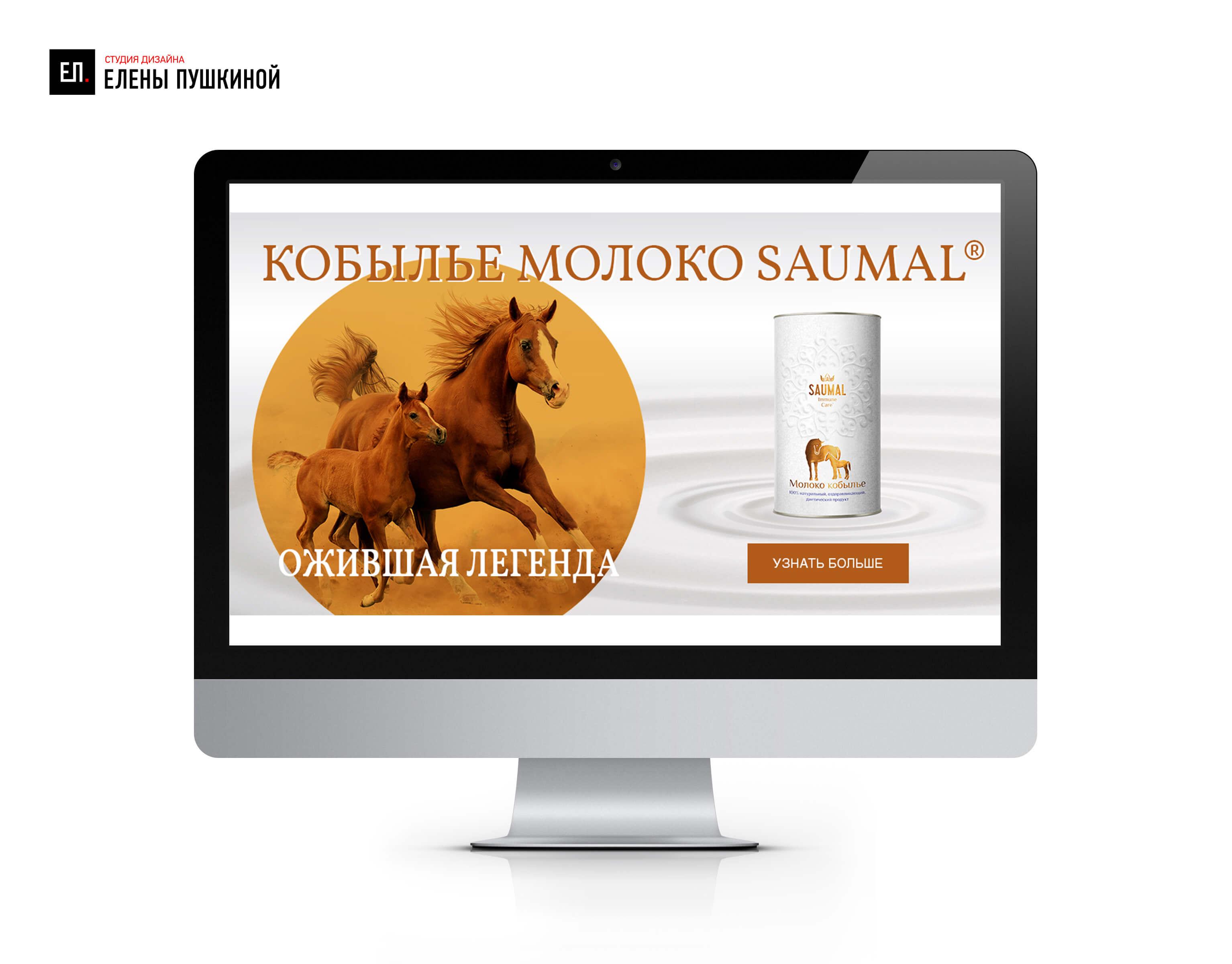 Веб-баннер №1 дляРК производителя кобыльего молока «SAUMAL»— разработка дизайна баннера Баннеры для сайта Портфолио