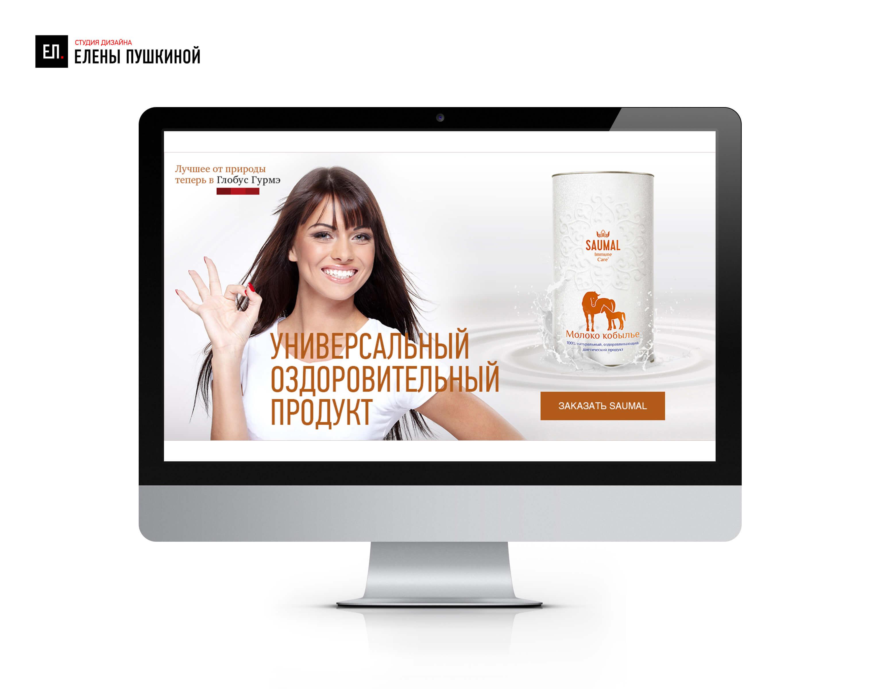 Веб-баннер №2 дляРК производителя кобыльего молока «SAUMAL»— разработка дизайна баннера Баннеры для сайта Портфолио