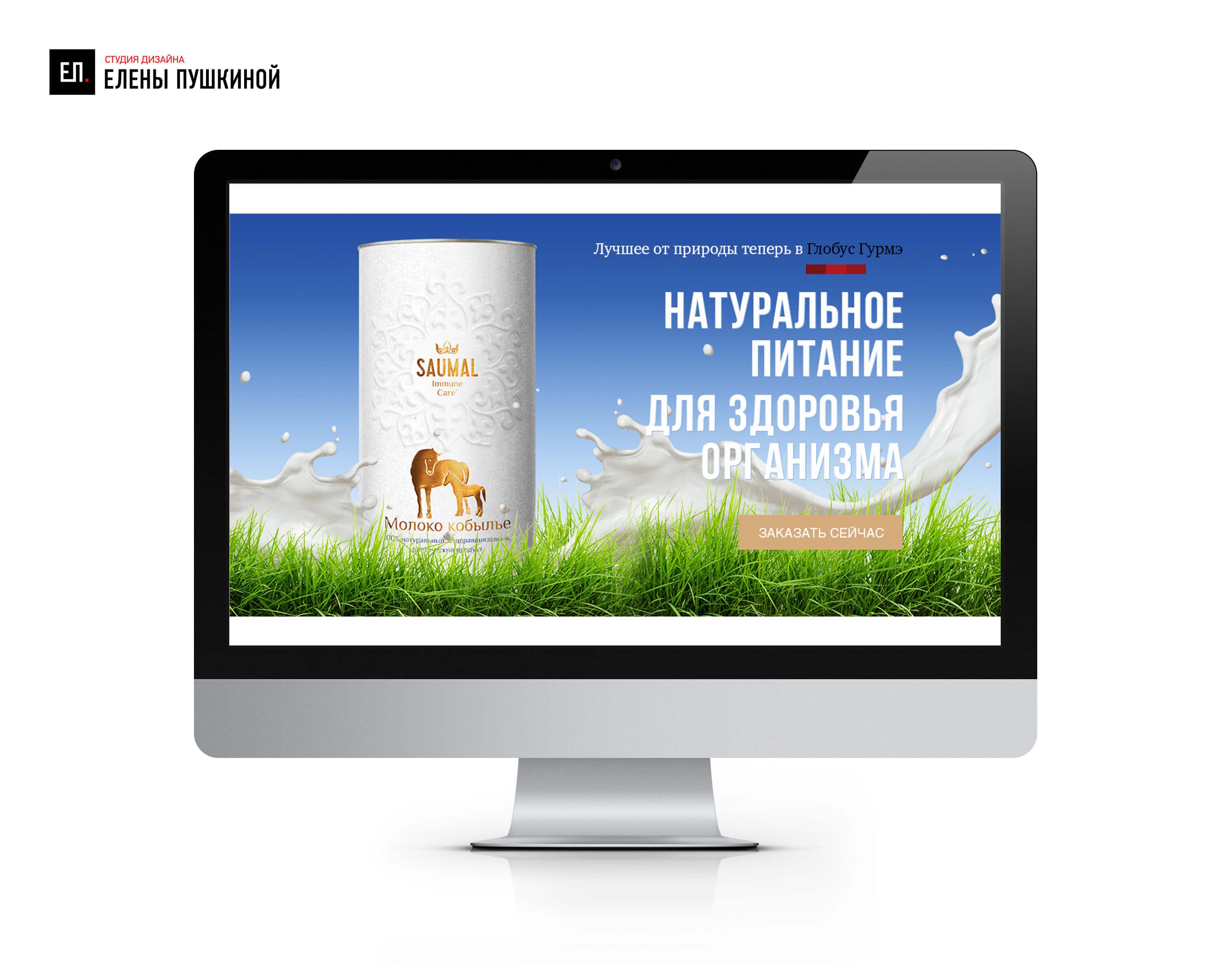 Веб-баннер №4 дляРК производителя кобыльего молока «SAUMAL»— разработка дизайна баннера Баннеры для сайта Портфолио